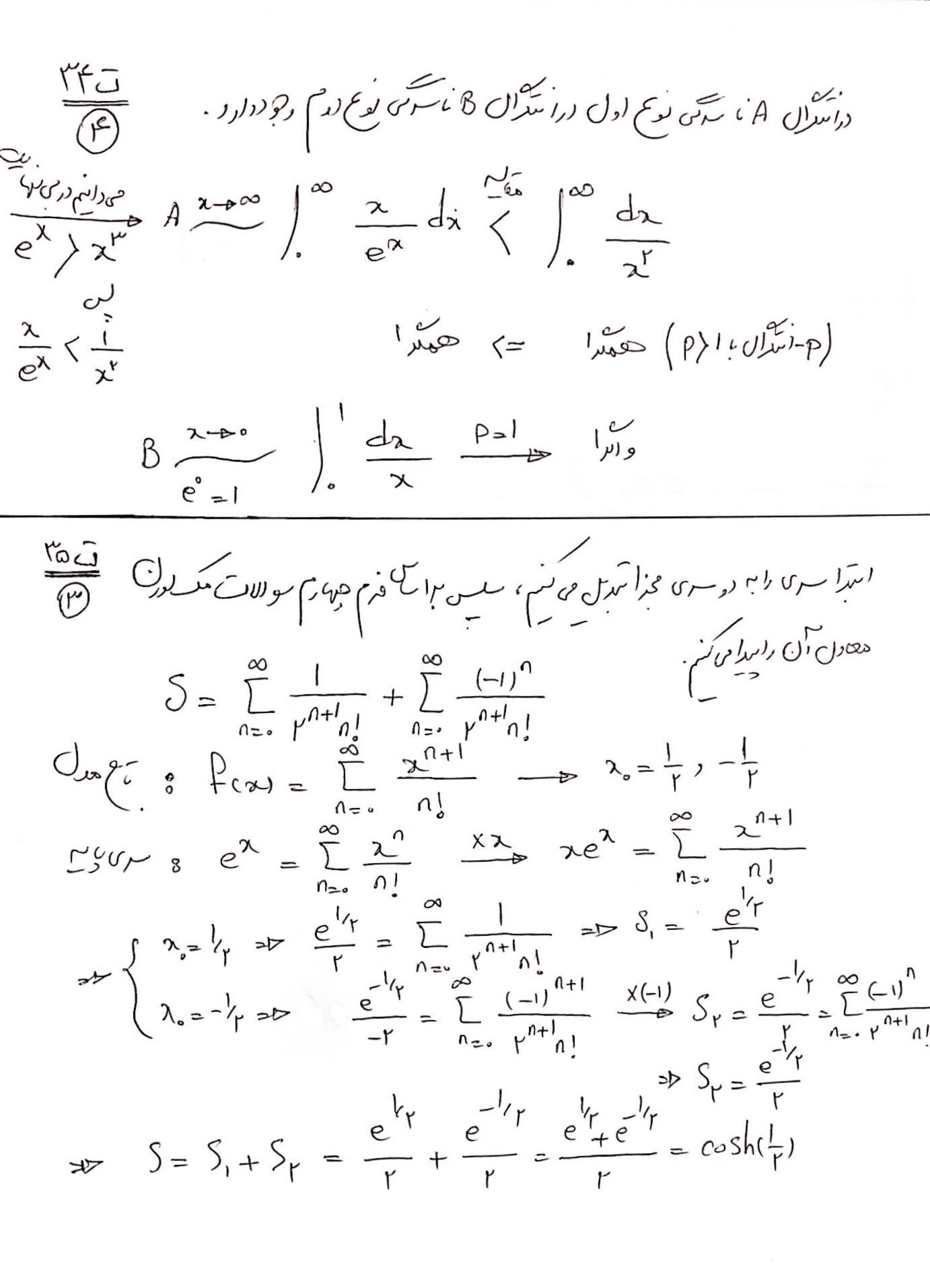 پاسخنامه ریاضی ارشد عمران ارشد کنکور 95