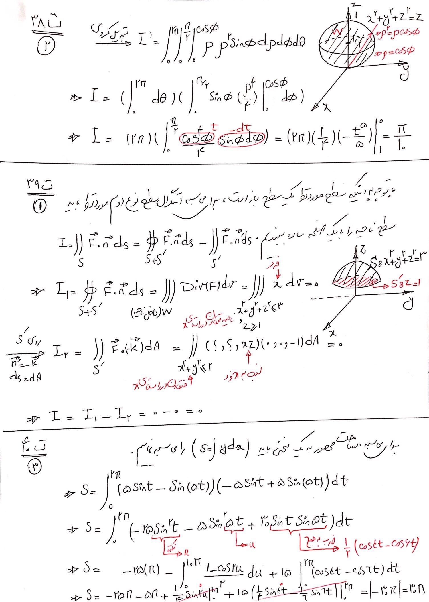 پاسخنامه ریاضی ارشد عمران 95