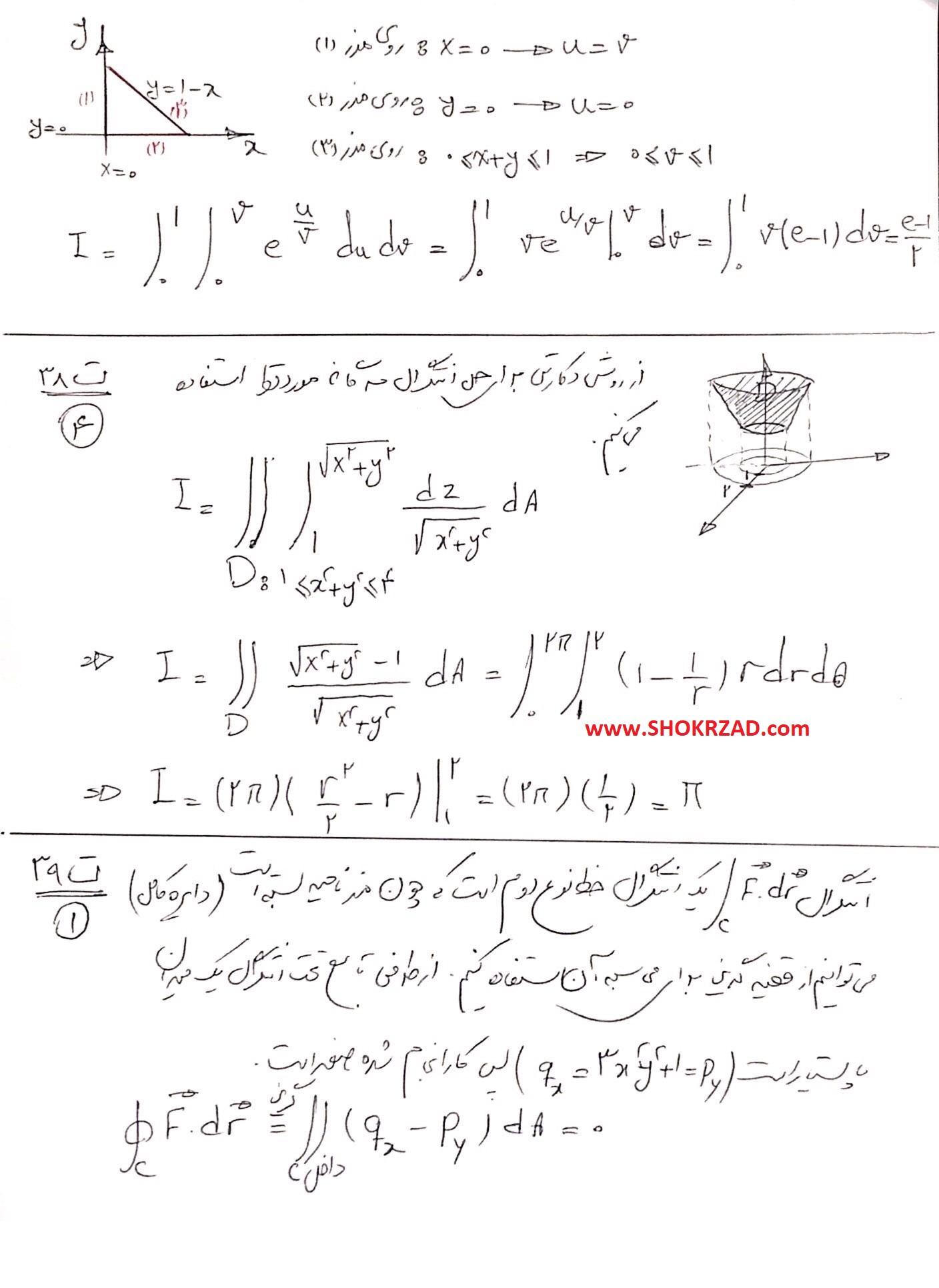 پاسخنامه تشریحی ریاضی عمومی کنکور ارشد ریاضی و آمار 95
