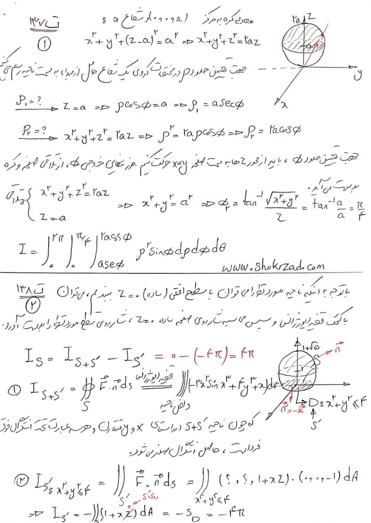 پاسخ ارشد سیستم ریاضی 95
