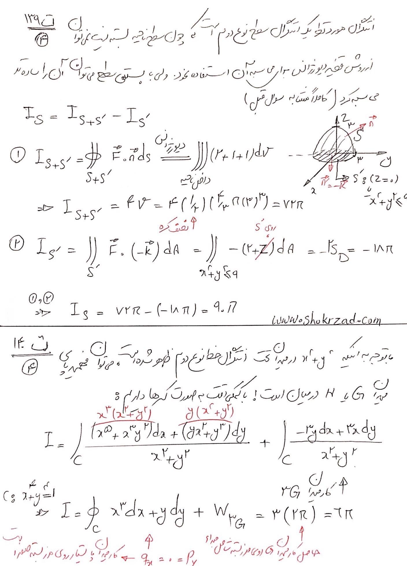 پاسخ تشریحی ریاضی ارشد صنایع سیستم 95