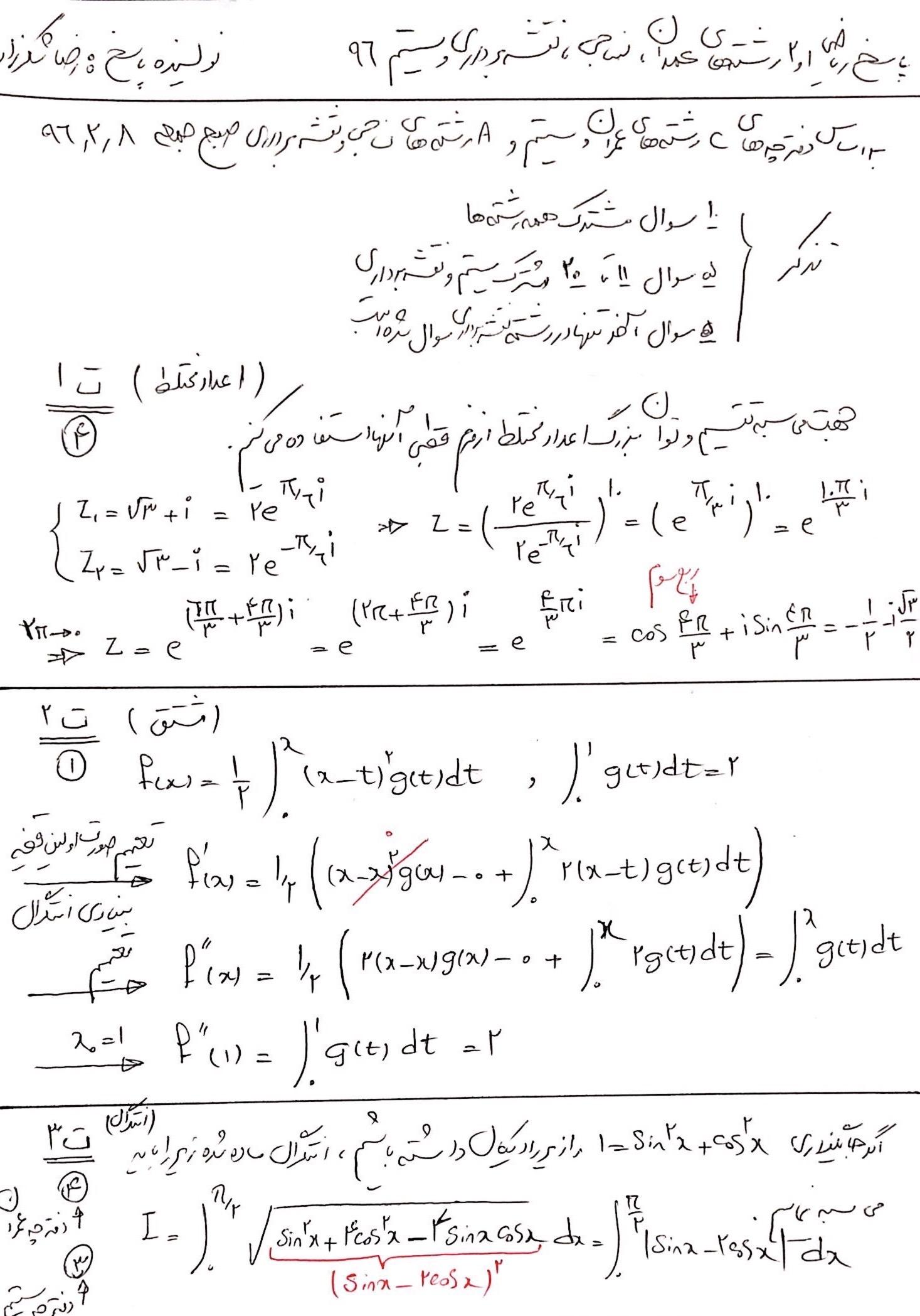 پاسخنامه تشریحی ریاضی عمران96
