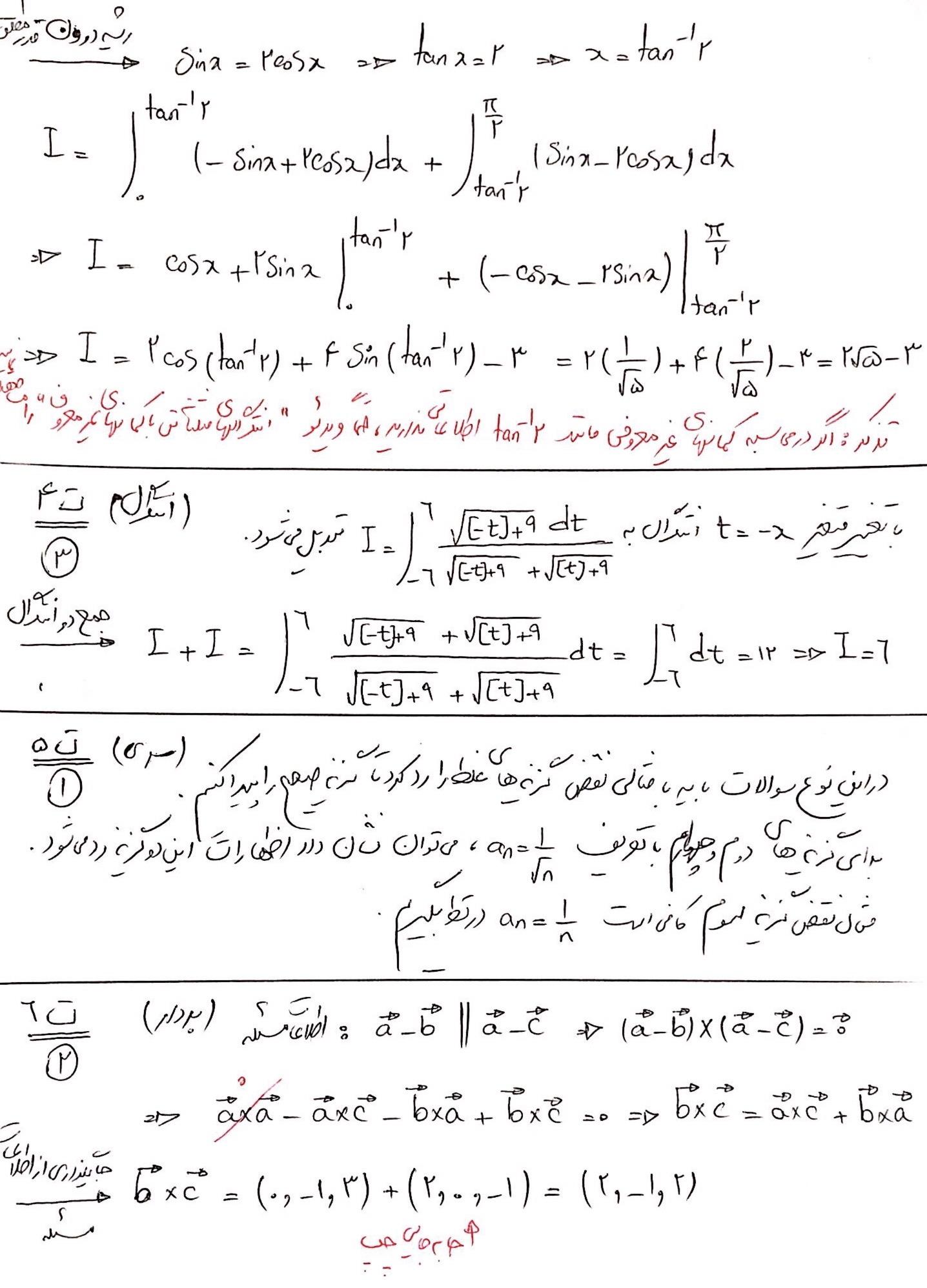 پاسخنامه تشریحی ریاضی سیستم 96 (صنایع 96)