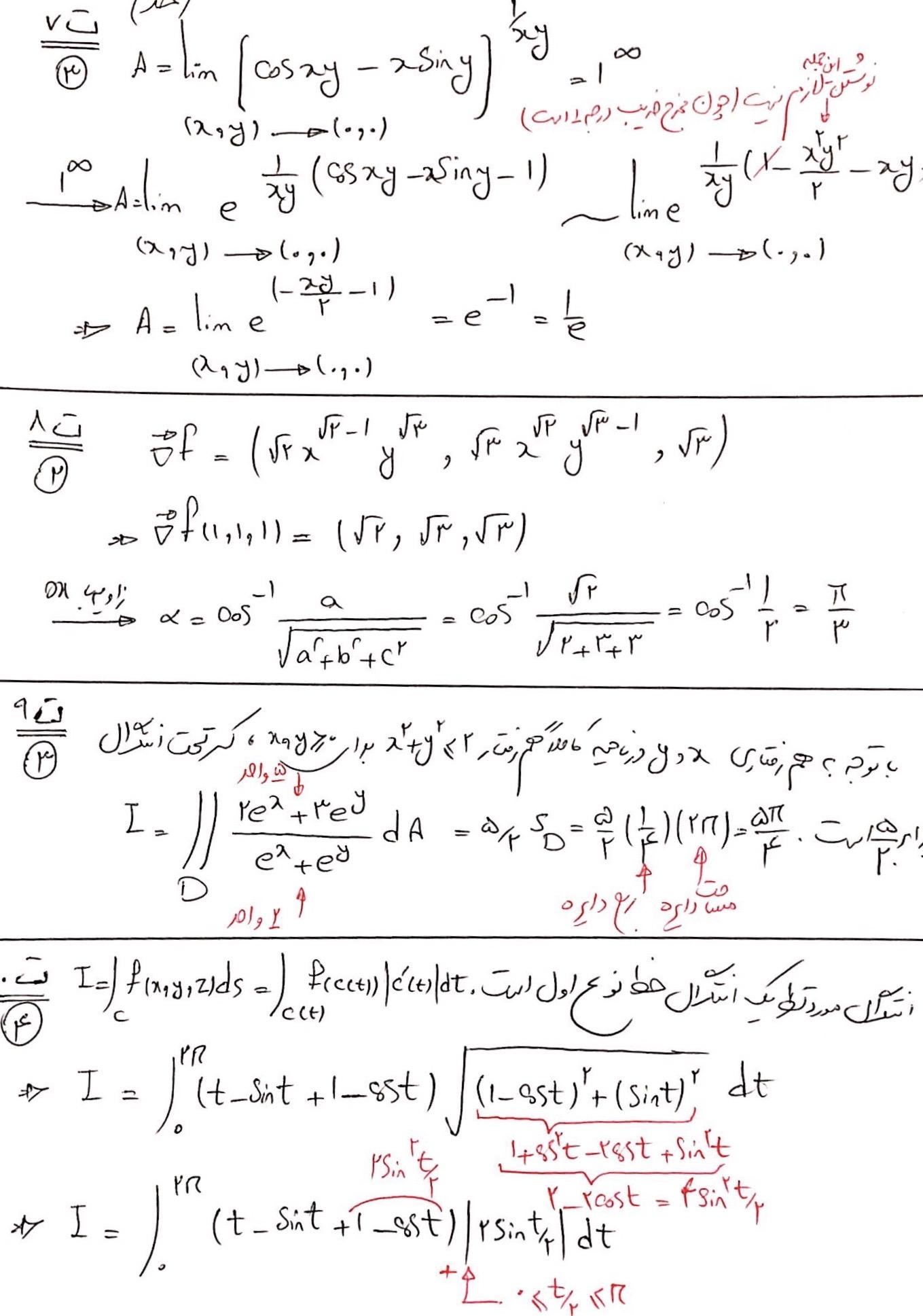 پاسخ تشریحی ریاضی نساجی 96