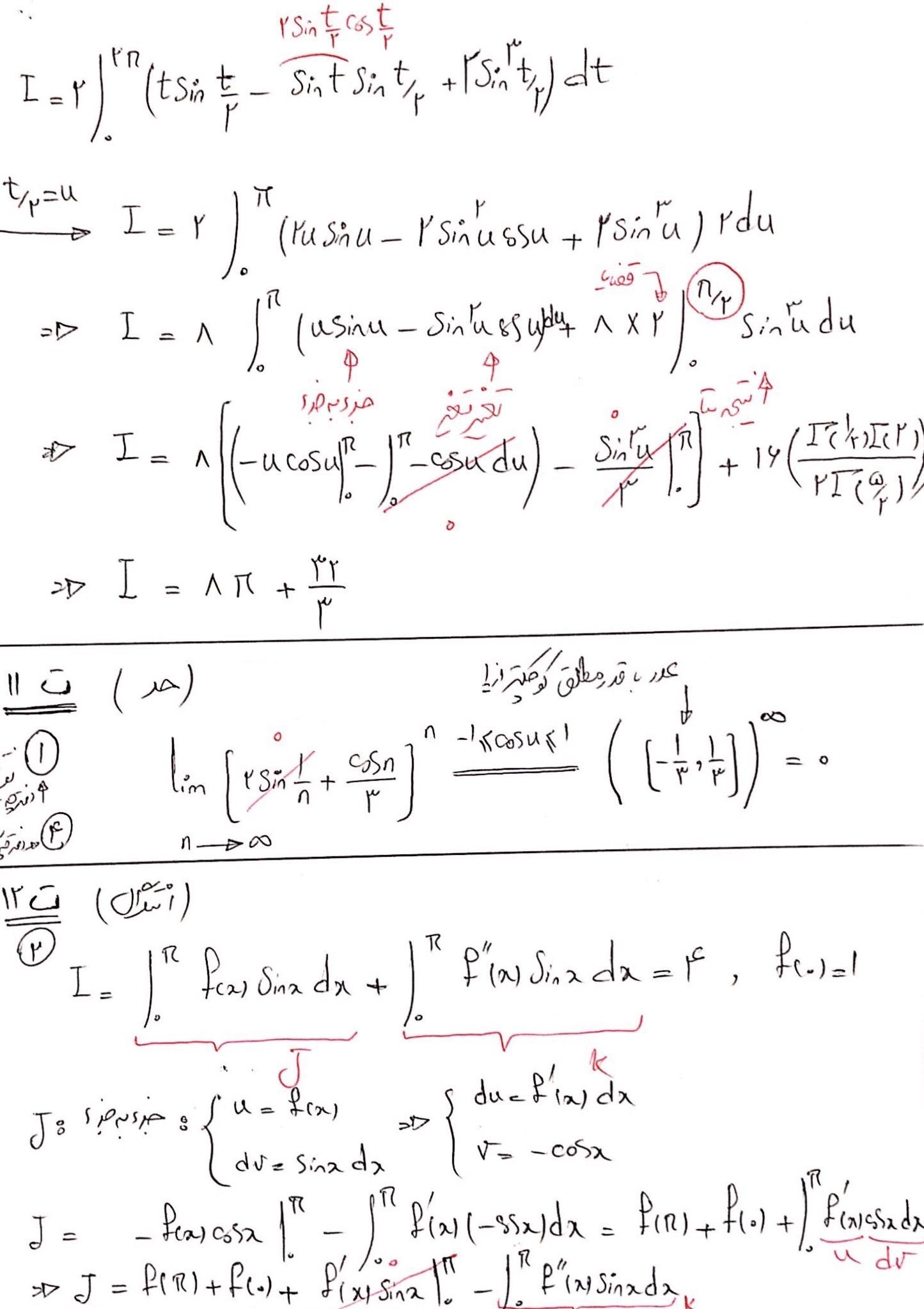 پاسخ تشریحی ریاضی نقشه برداری 96