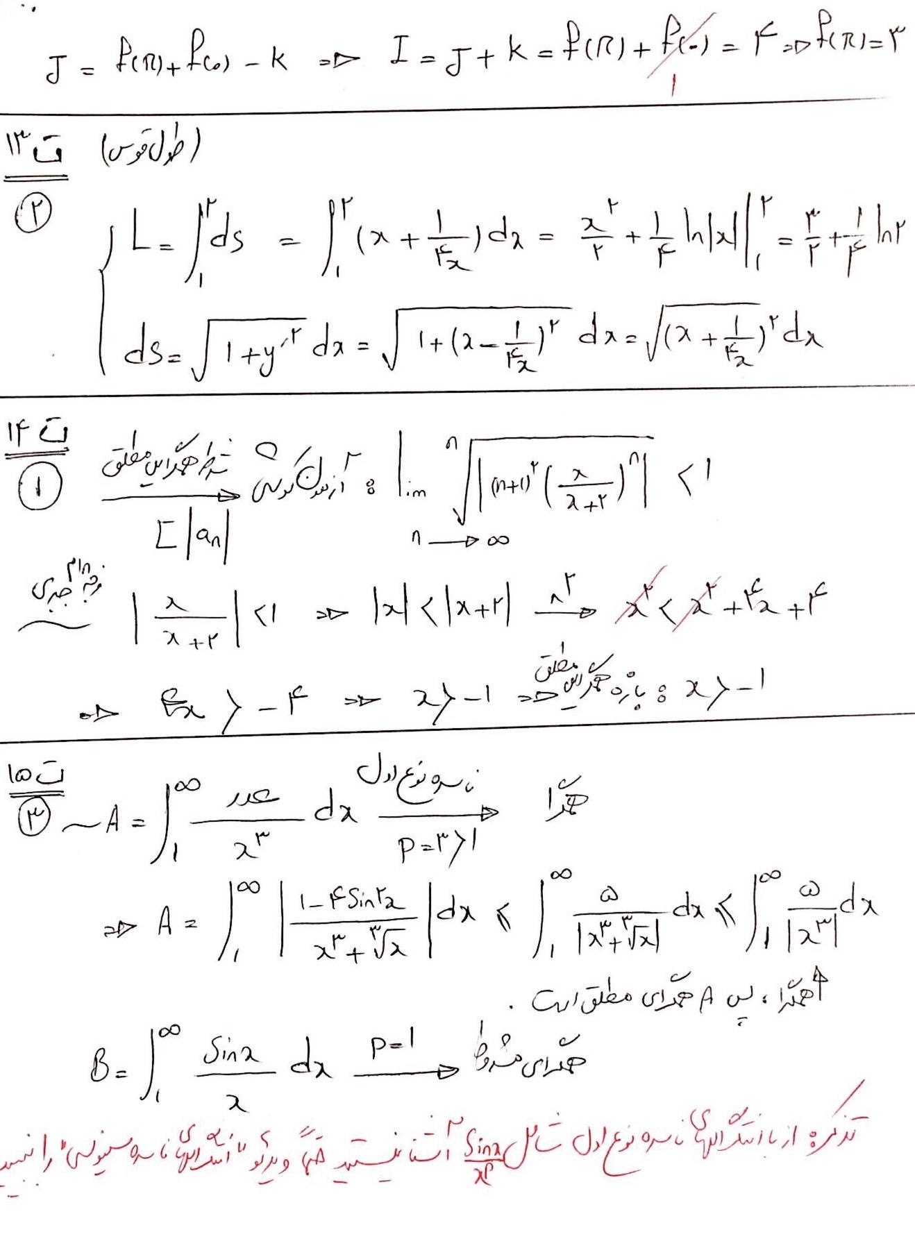 پاسخ تشریحی ریاضی کنکور ارشد 96