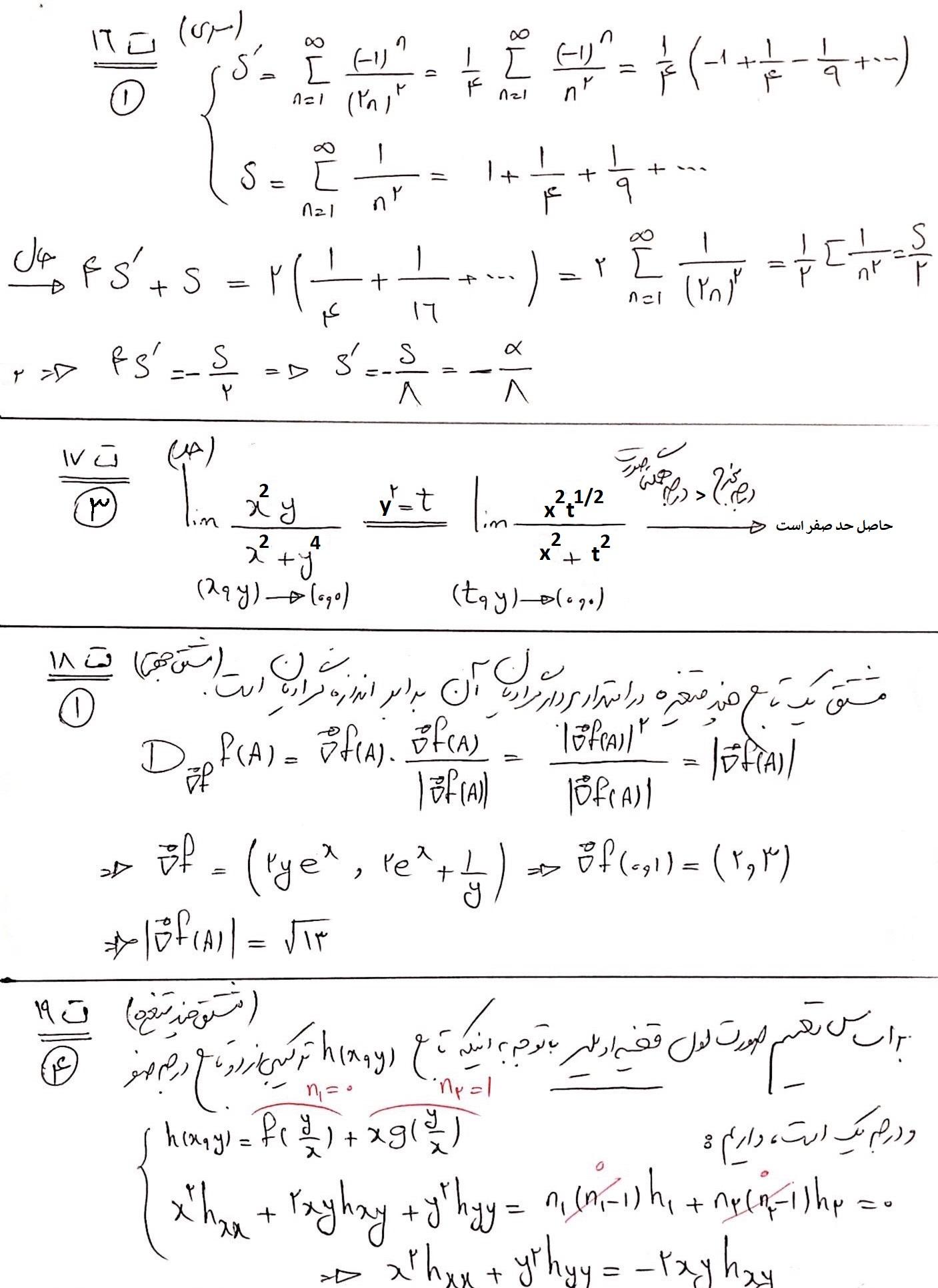 پاسخ ریاضی عمران و نقشه برداری