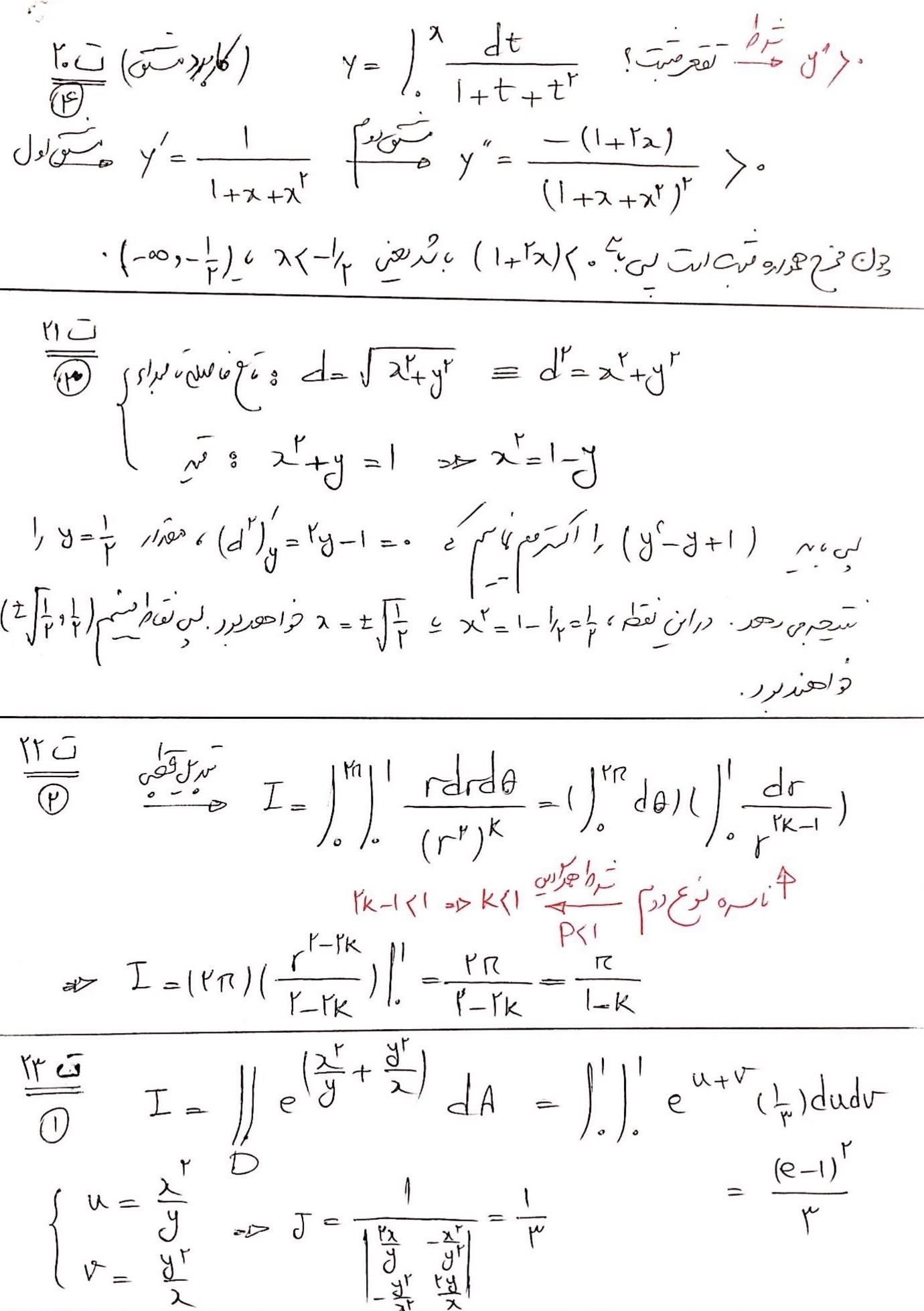 پاسخ تشریحی ریاضی 96