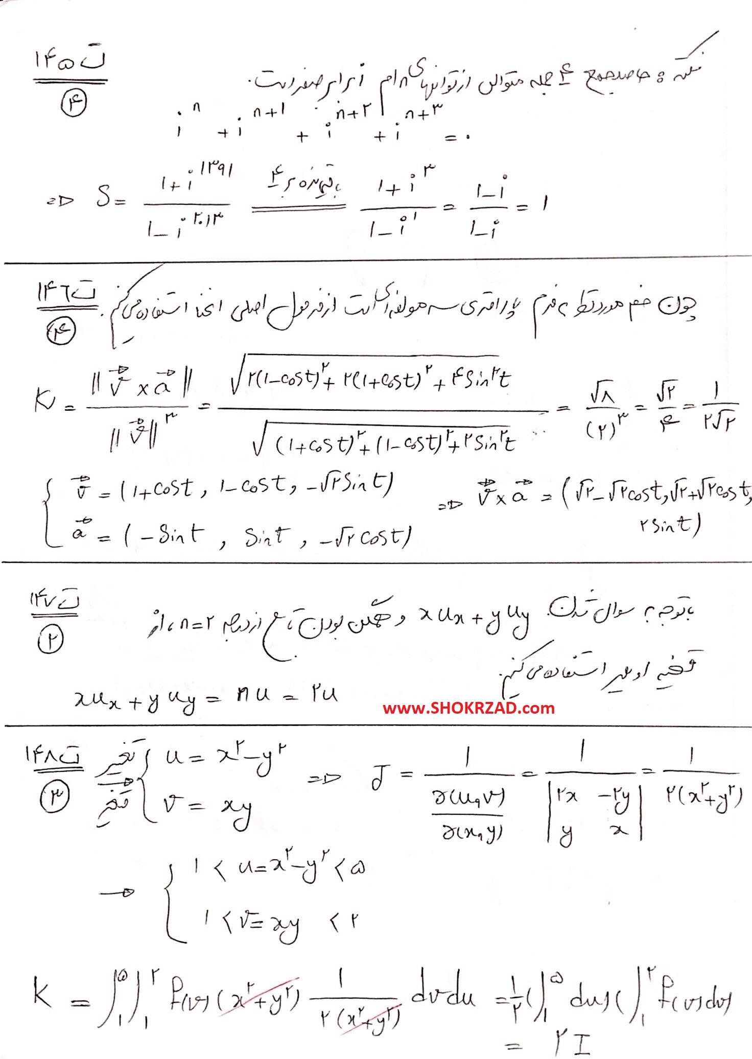 پاسخنامه تشریحی سوالات ریاضی ارشد MBA 96