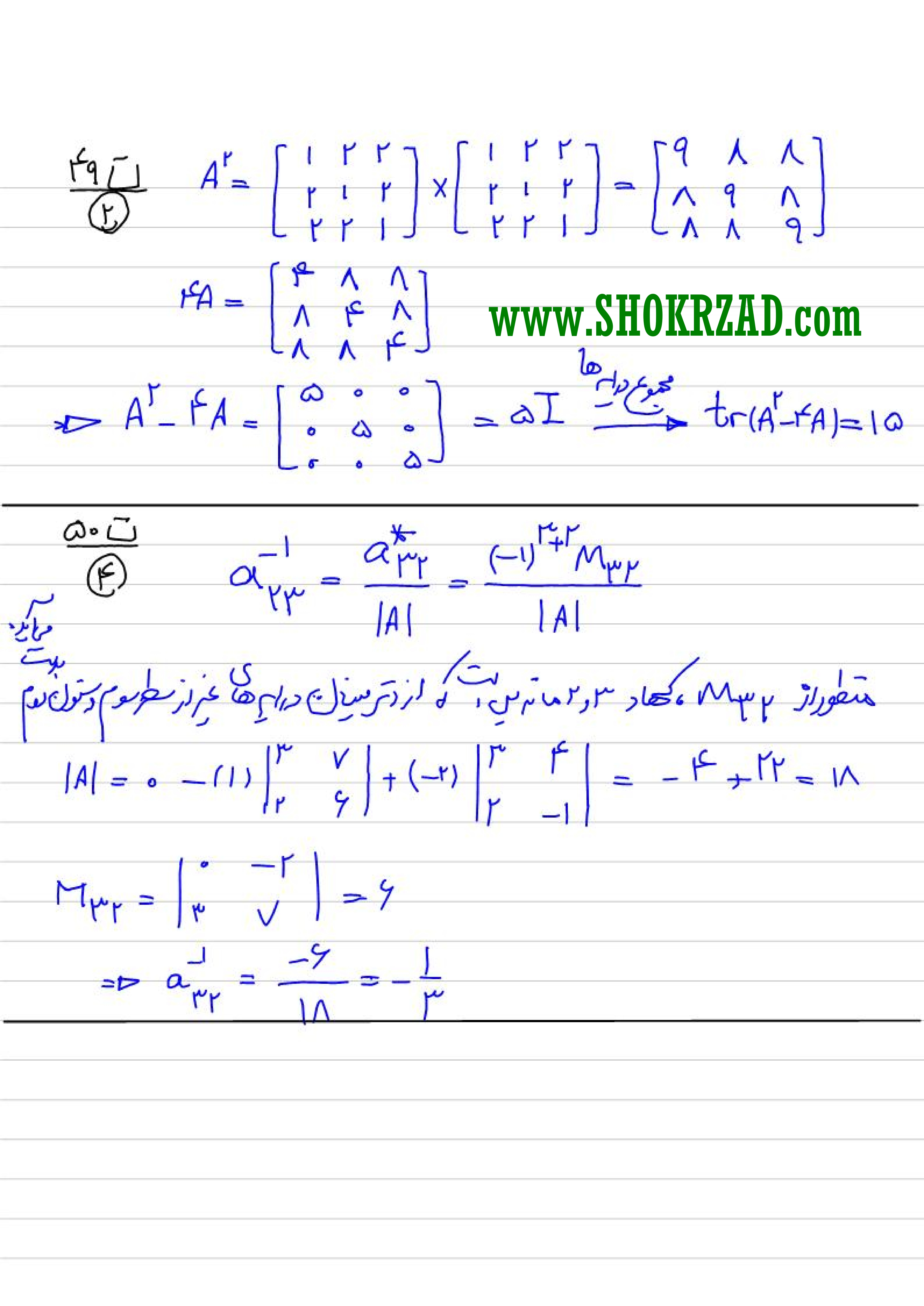 پاسخنامه تشریحی ریاضی ارشد آماد 96