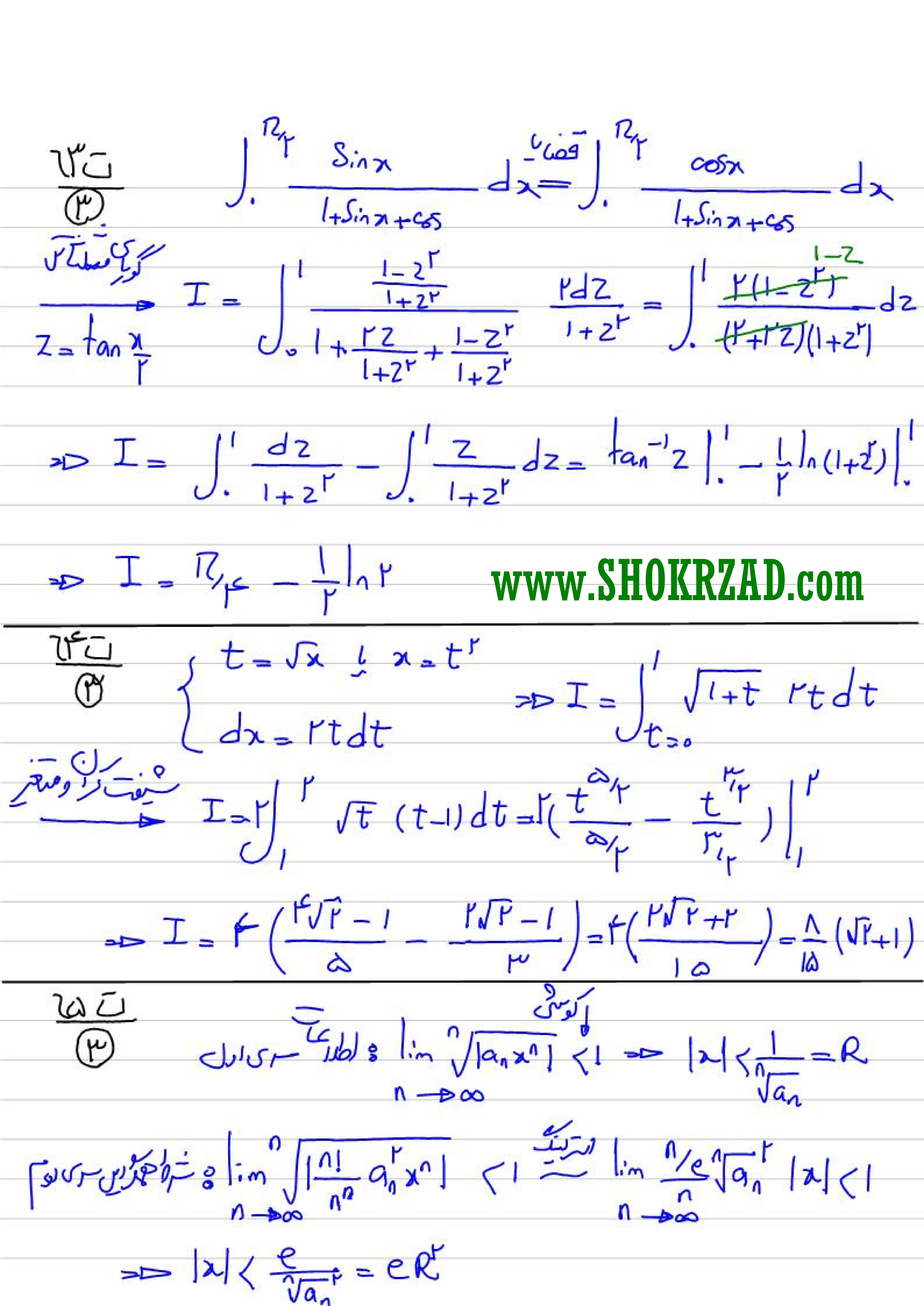پاسخنامه تشریحی ریاضی عمومی کنکور ارشد فلسفه علم 96