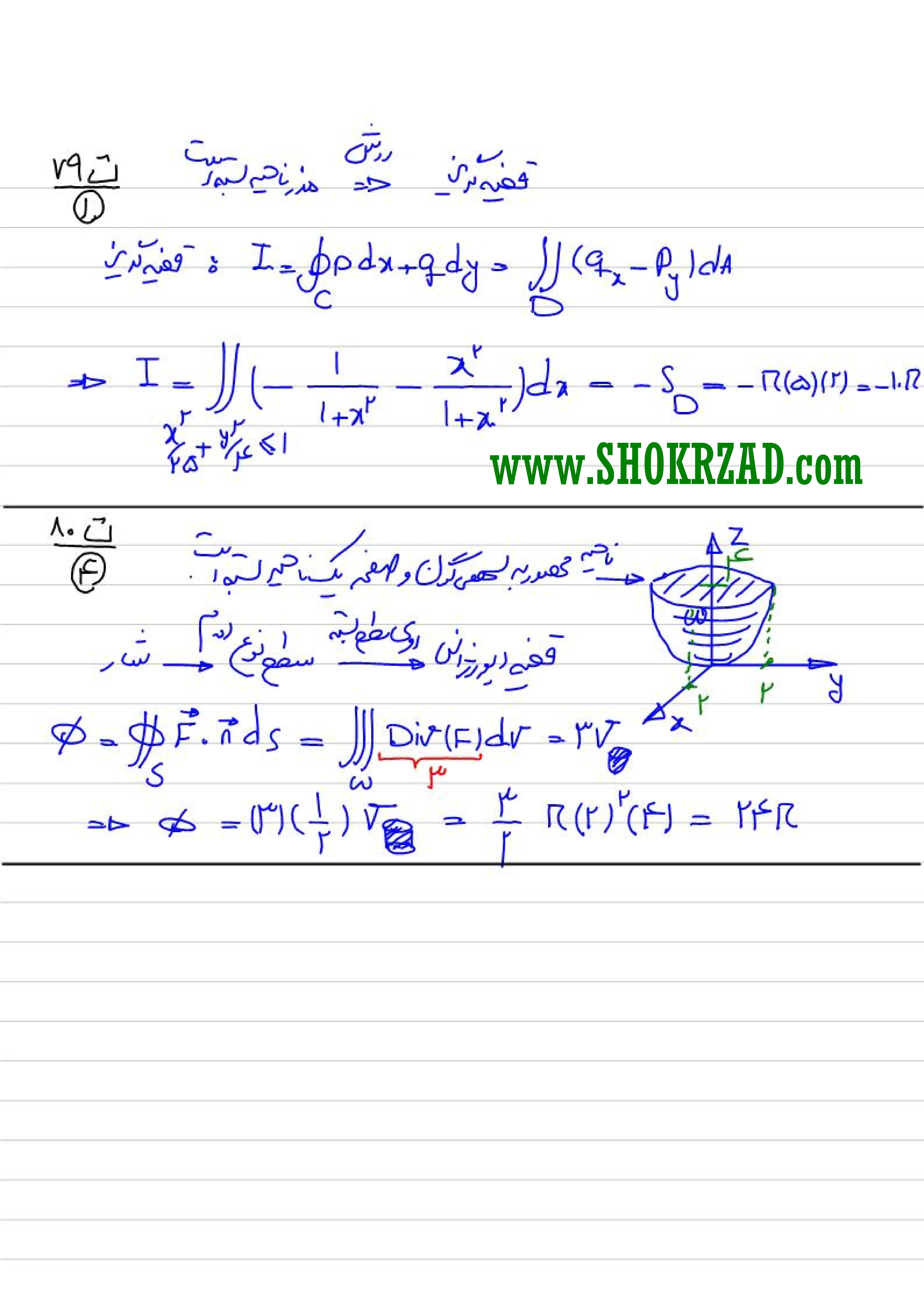 پاسخ ریاضی فلسفه علم 96