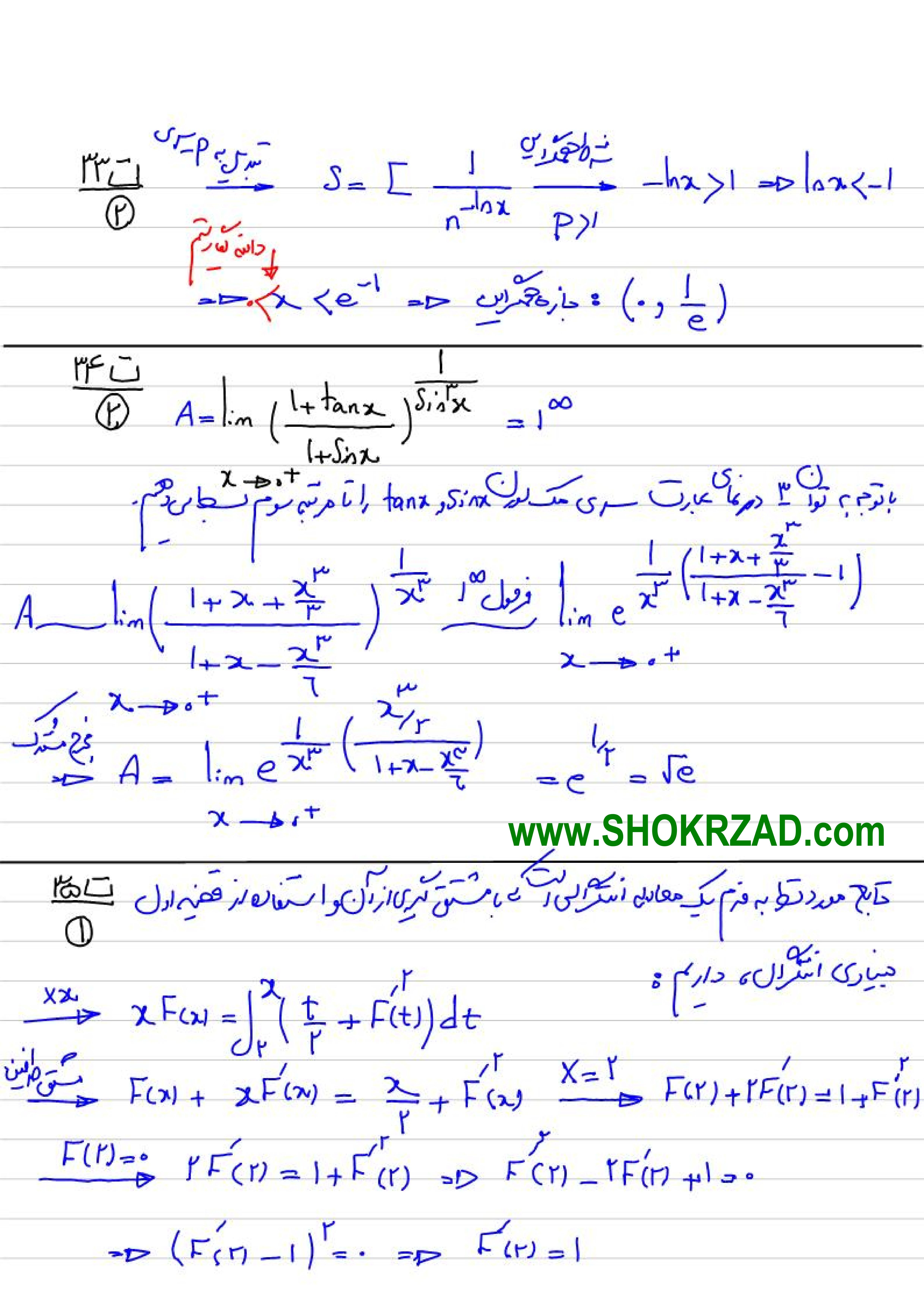 پاسخ تشریحی سوالات ریاضی ارشد ژئوفیزیک و هواشناسی 96