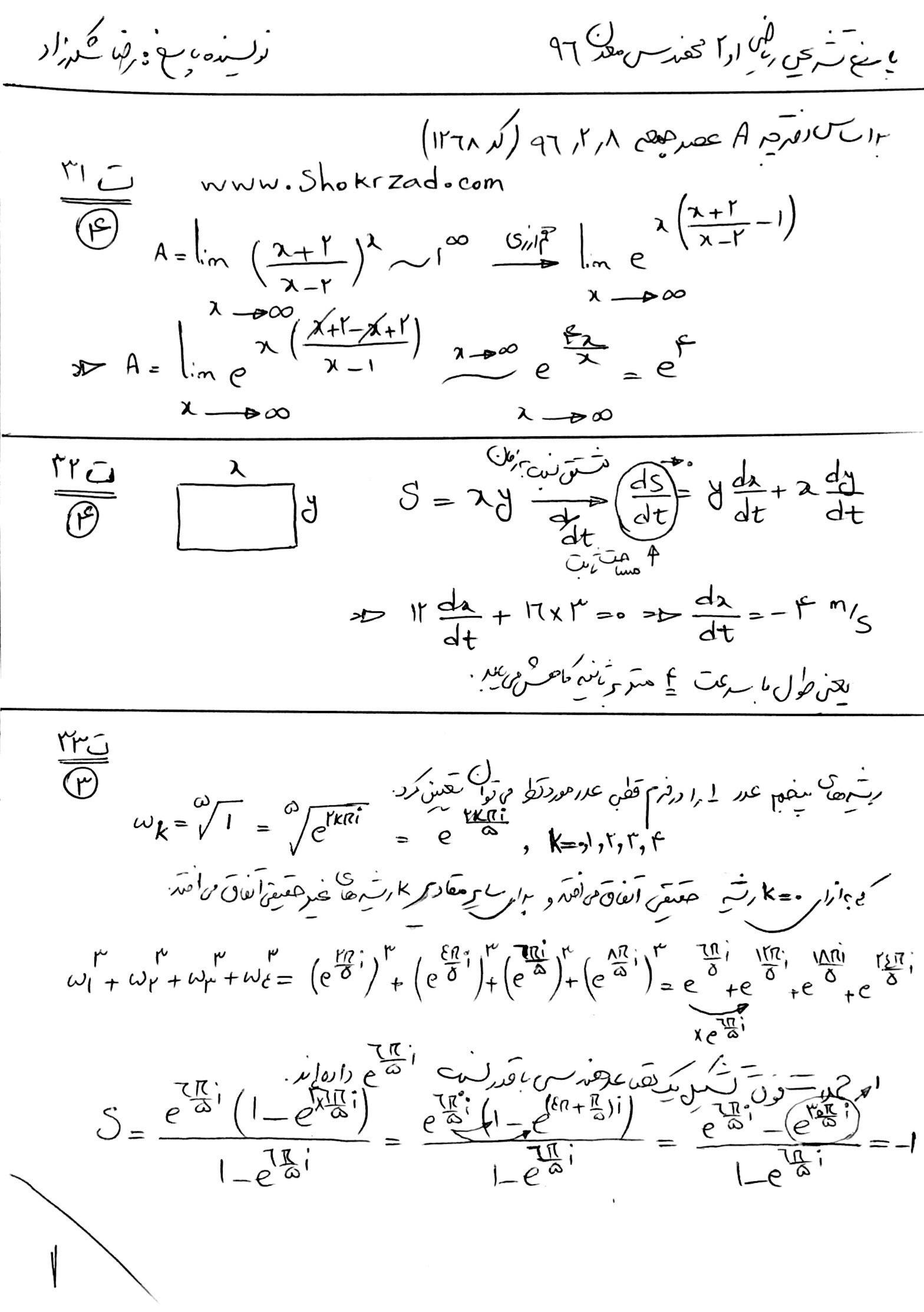 پاسخ تشریحی ریاضی عمومی 1و2 رشته معدن 96