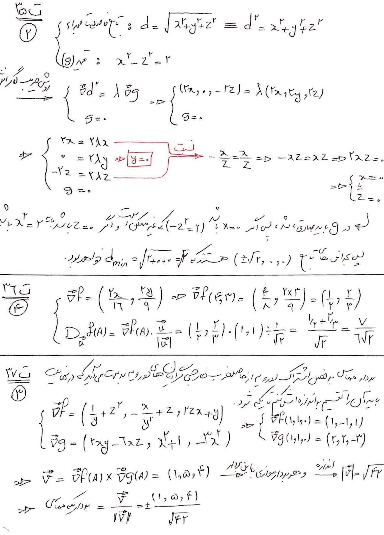 پاسخنامه ریاضی ارشد مواد 96