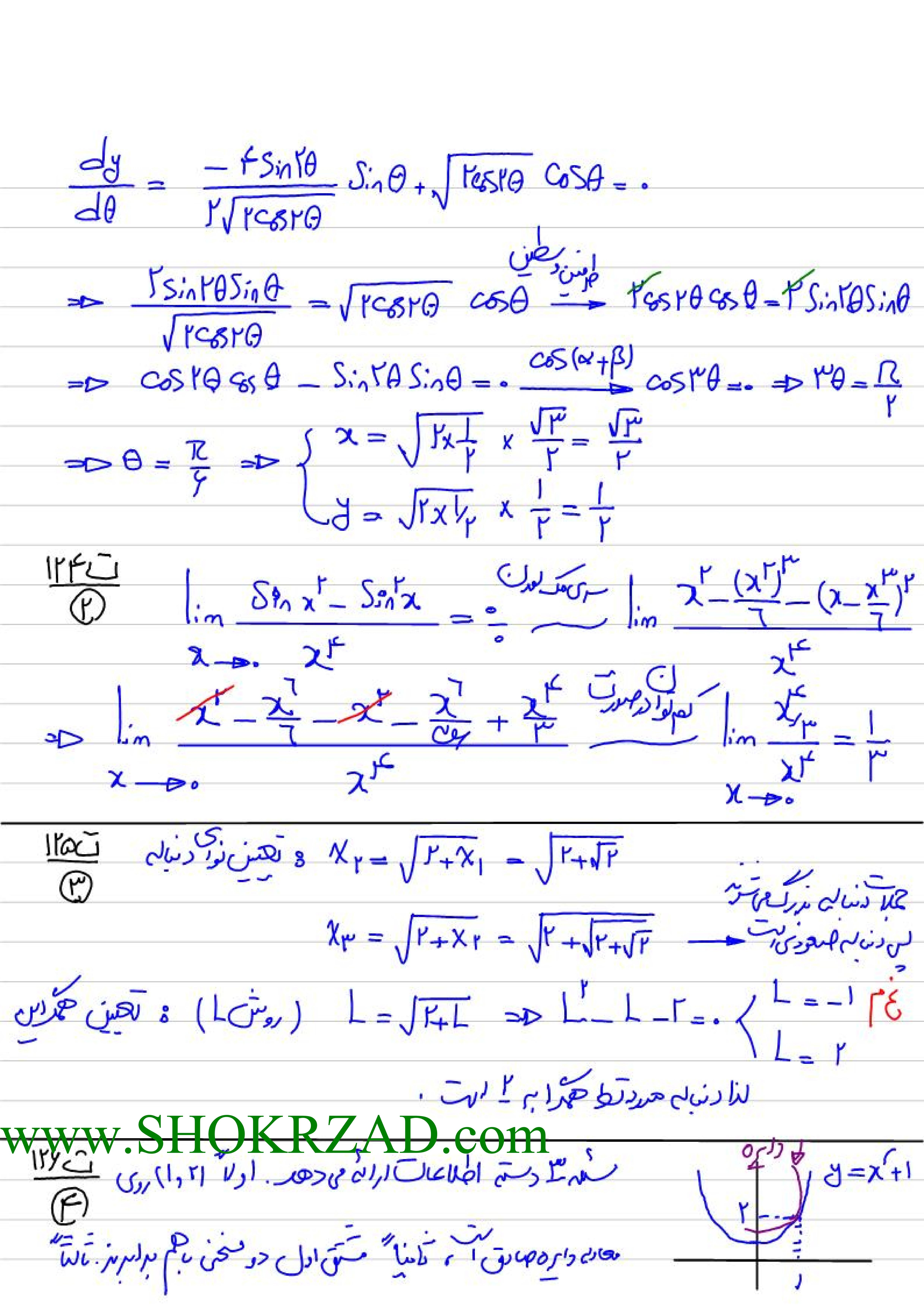 پاسخ تشریحی ریاضی عمومی مکانیک کشاورزی 96