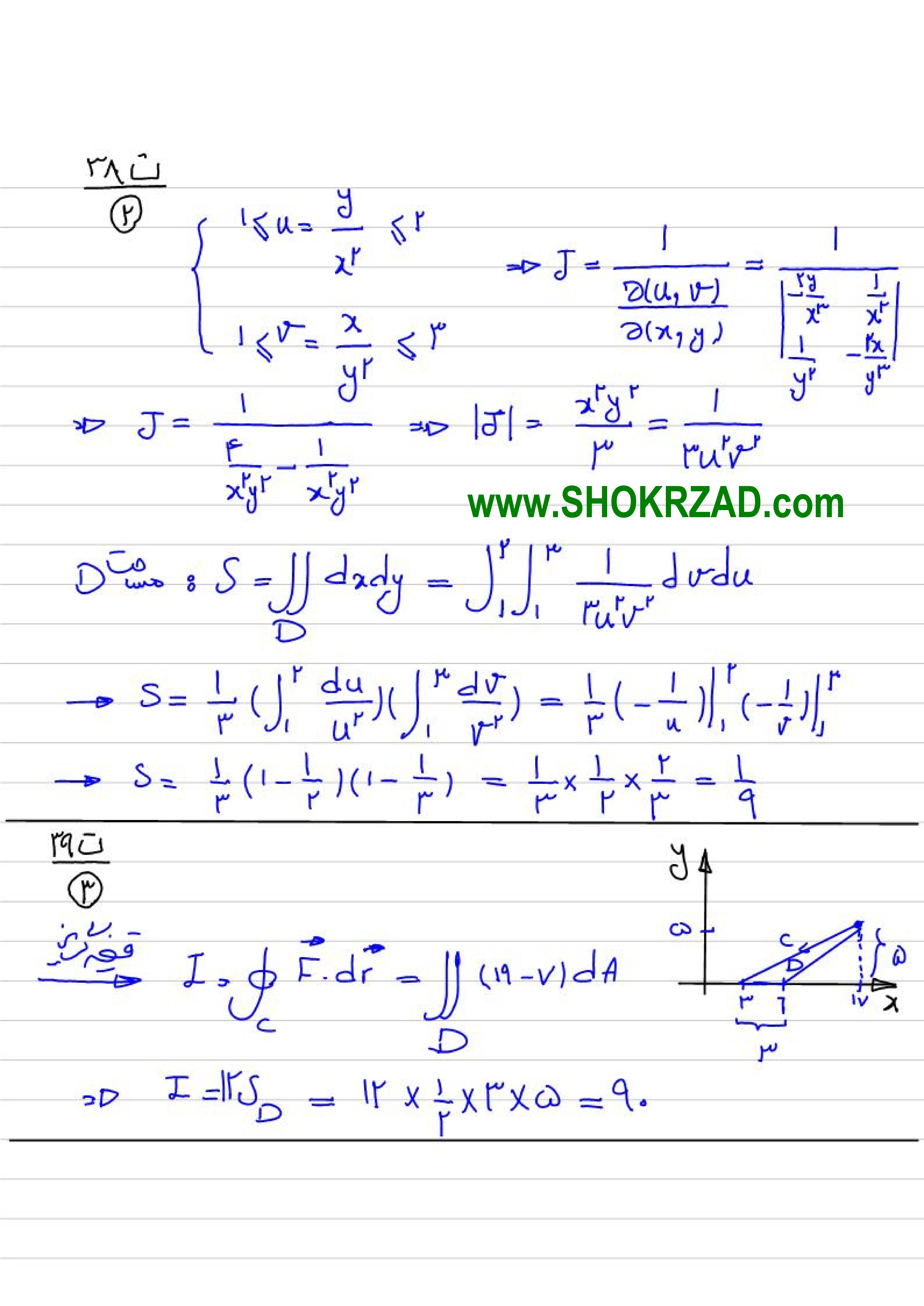 پاسخ تشریحی سوالات ریاضی عمومی مهندسی سوانح طبیعی 96