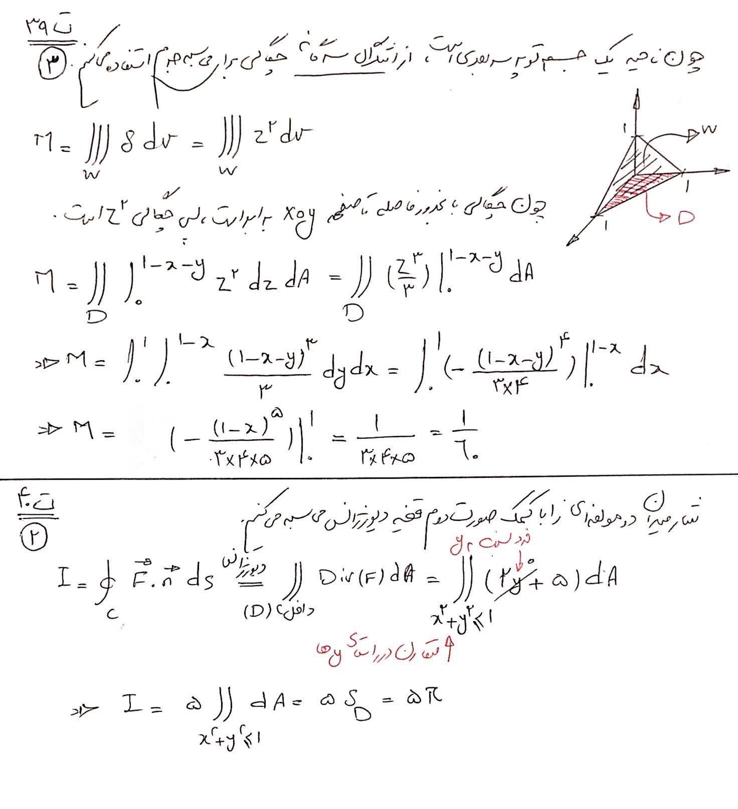 پاسخنامه ریاضی ارشد معدن