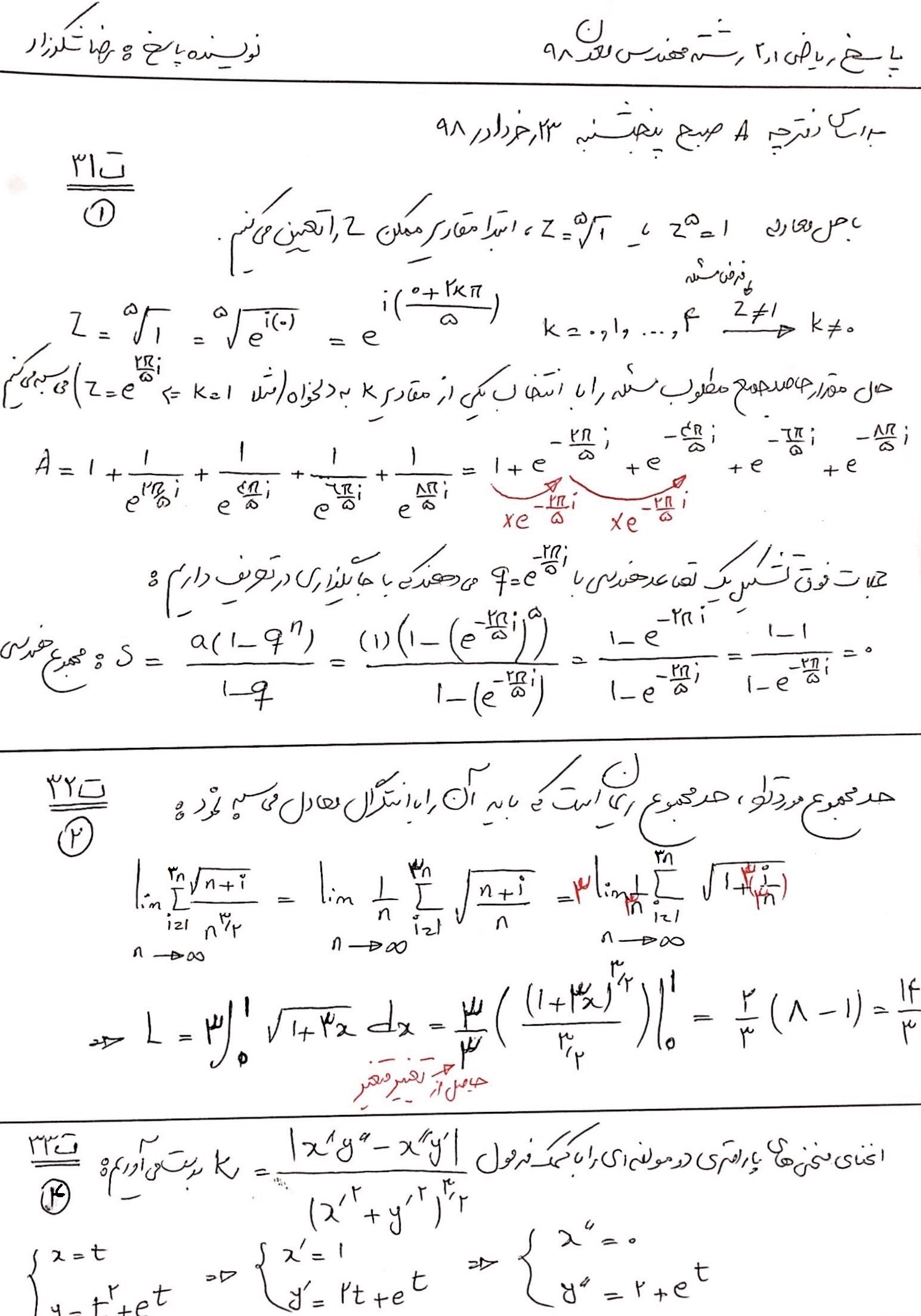 پاسخ تشریحی ریاضی معدن 98