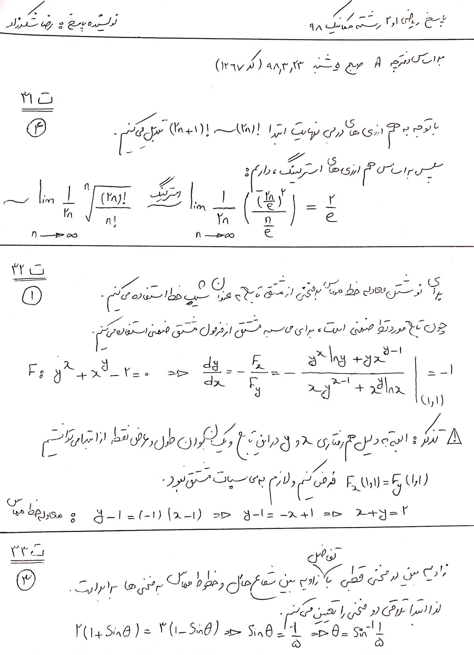 پاسخ تشریحی ریاضی 98