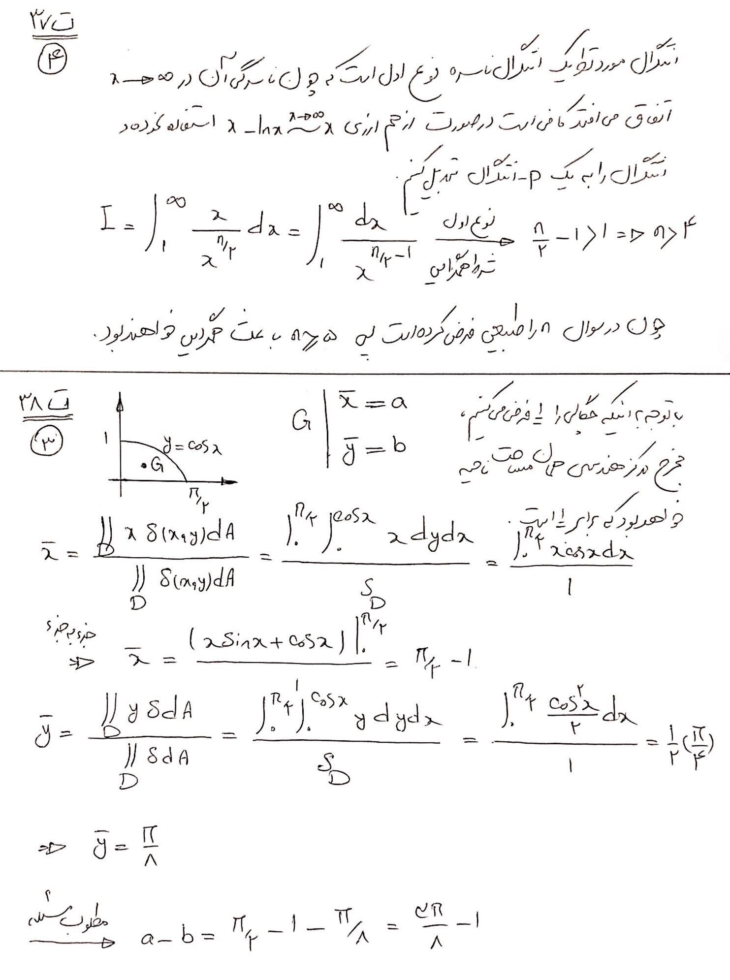 ریاضی 1و2 رشته مکانیک 98