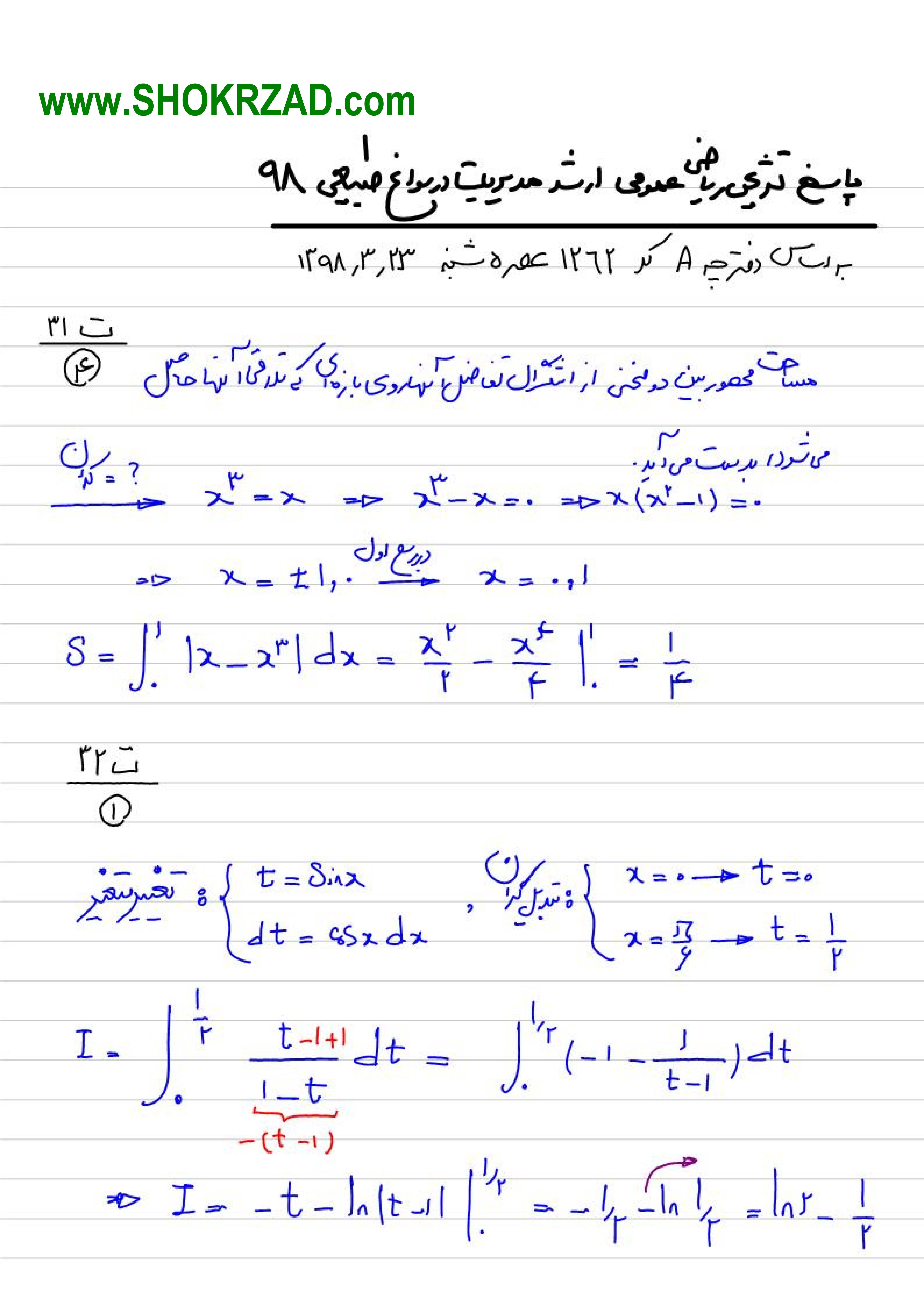 پاسخ تشریحی ریاضی عمومی ارشد مدیریت سوانح 98