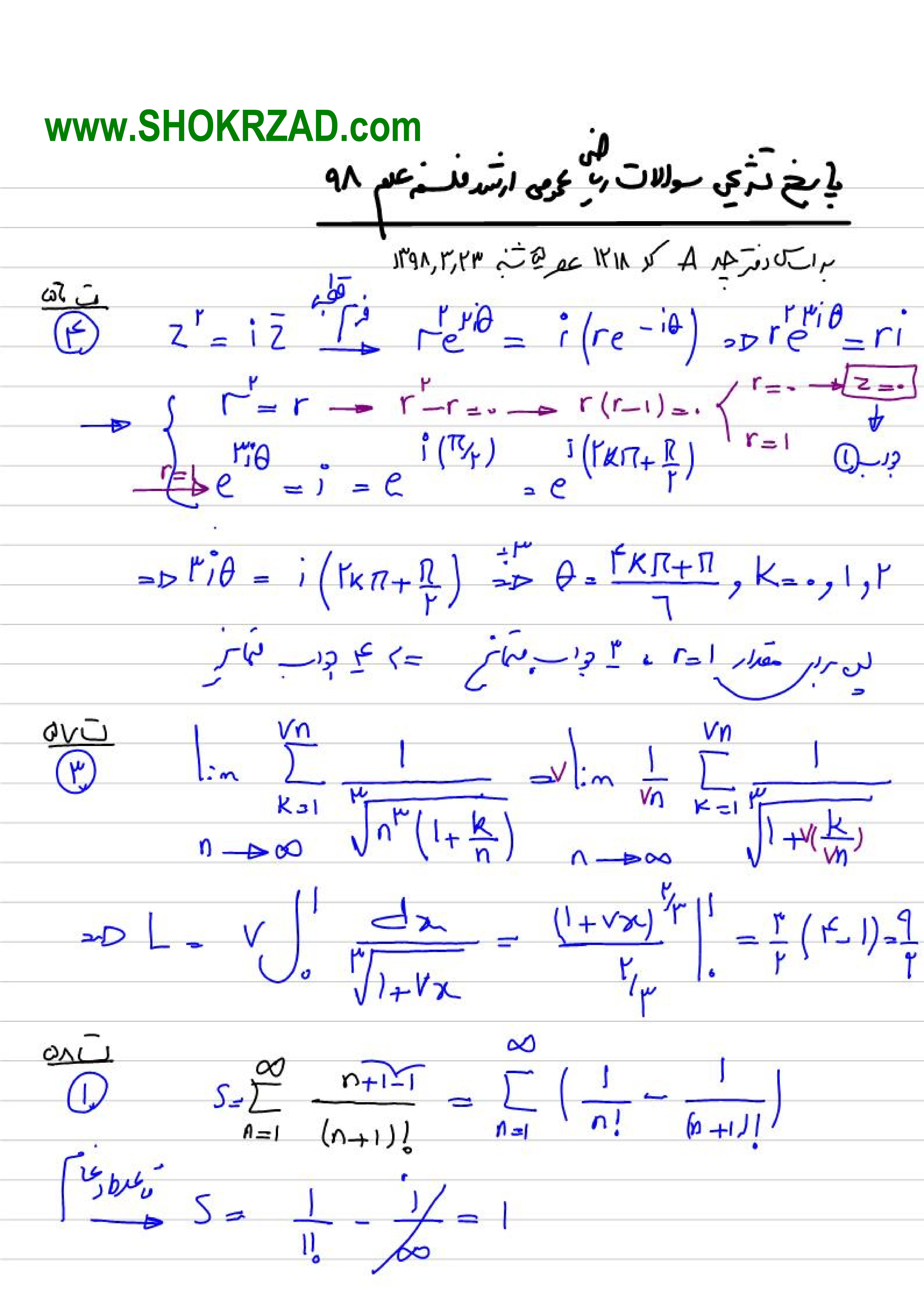 پاسخ تشریحی سوالات فسلفه علم 98