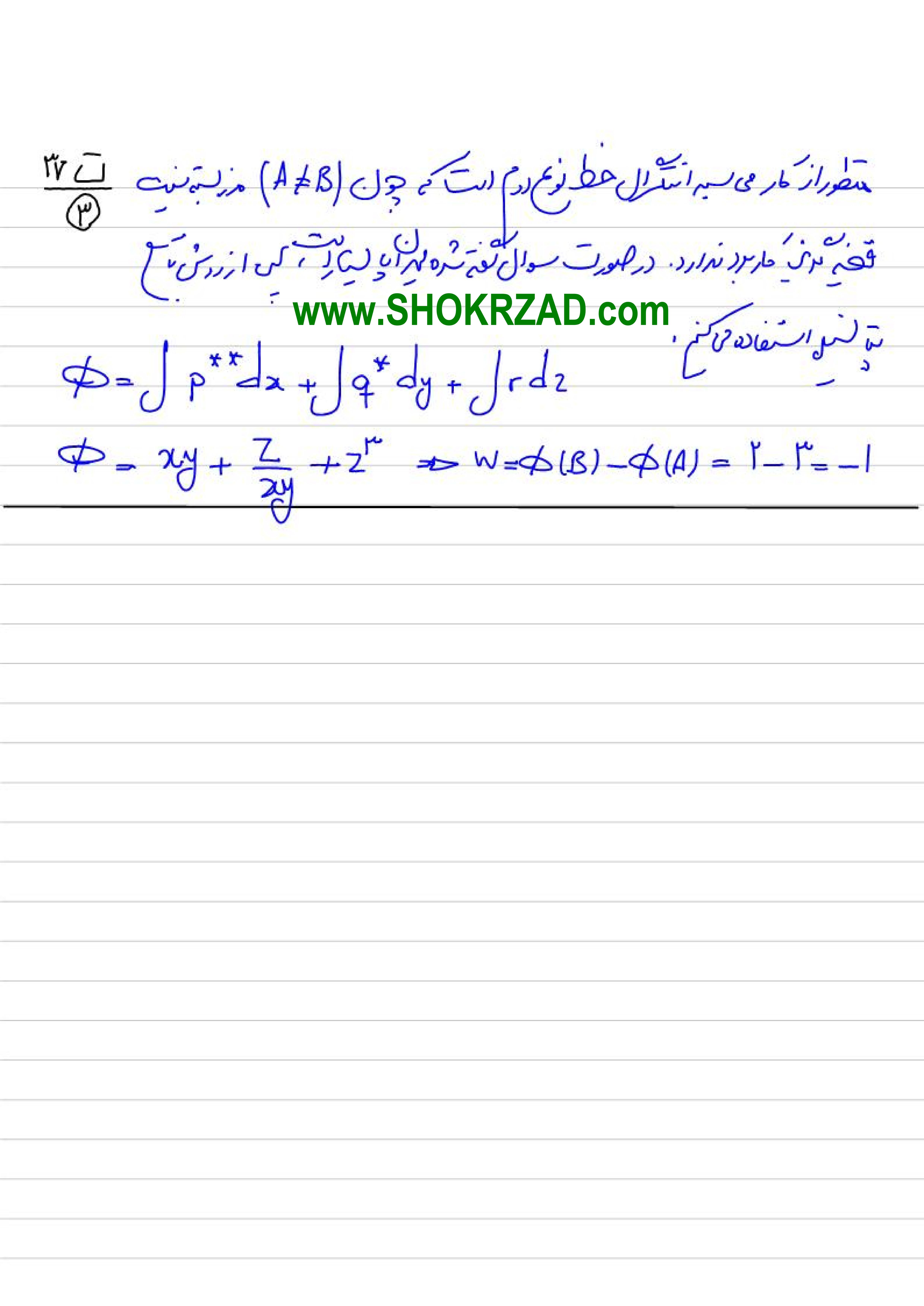پاسخنامه تشریحی ریاضی عمومی ارشد مهندسی ایمنی صنعتی 98