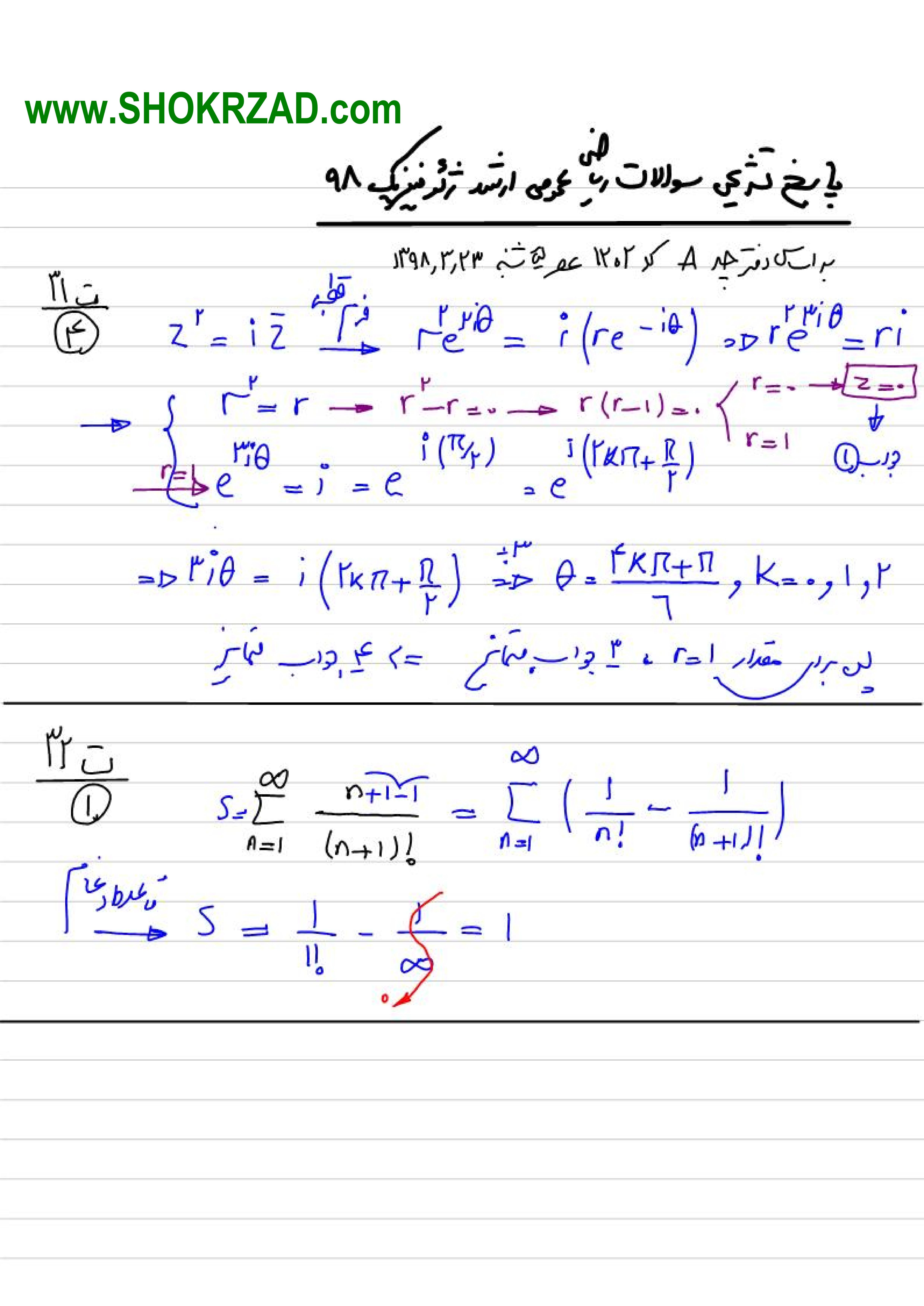 پاسخ تشریحی سوالات ریاضی ارشد ژئوفیزیک و هواشناسی 98