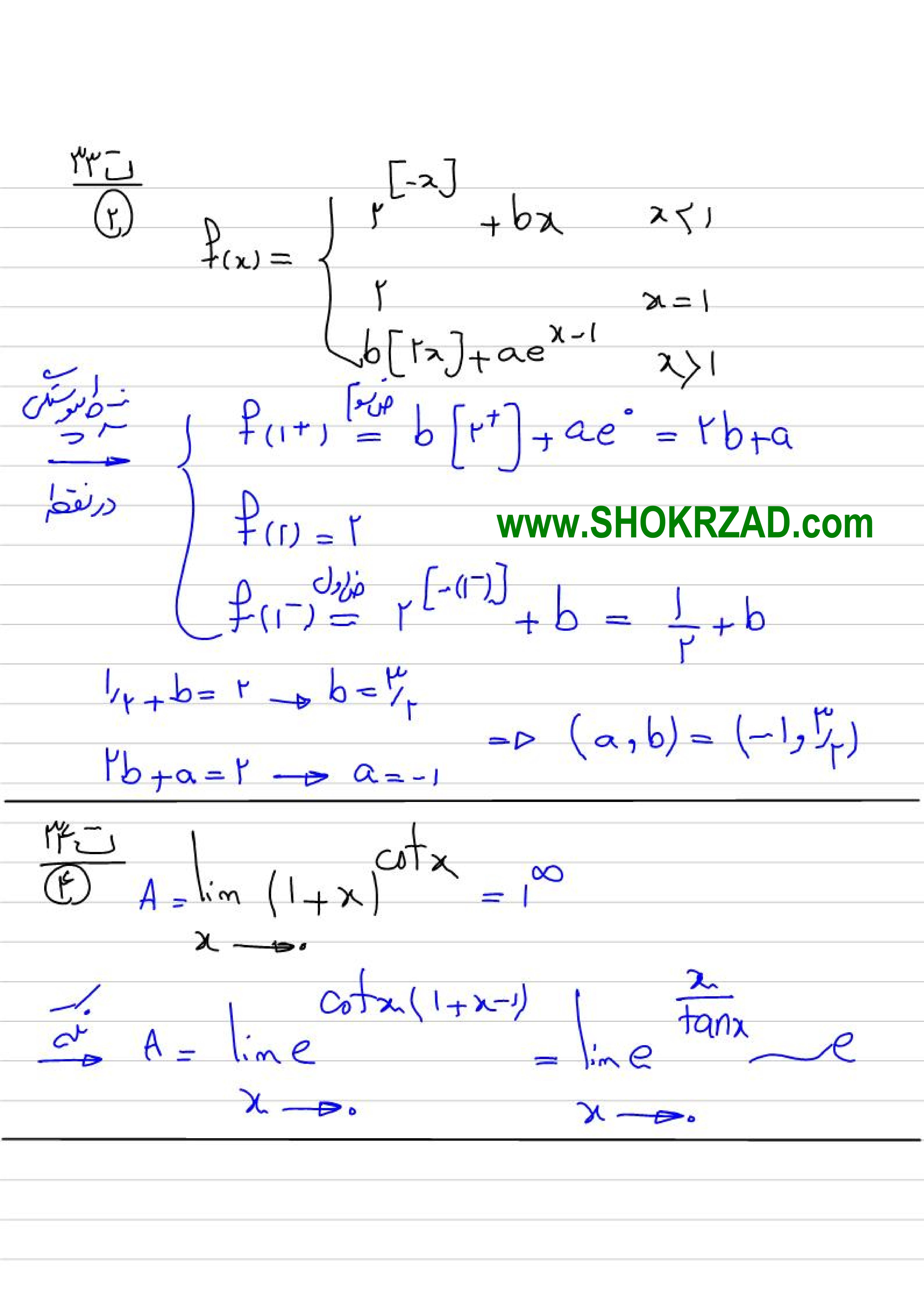 پاسخ تشریحی سوالات ریاضی ارشد ژئوفیزیک و هواشناسی98