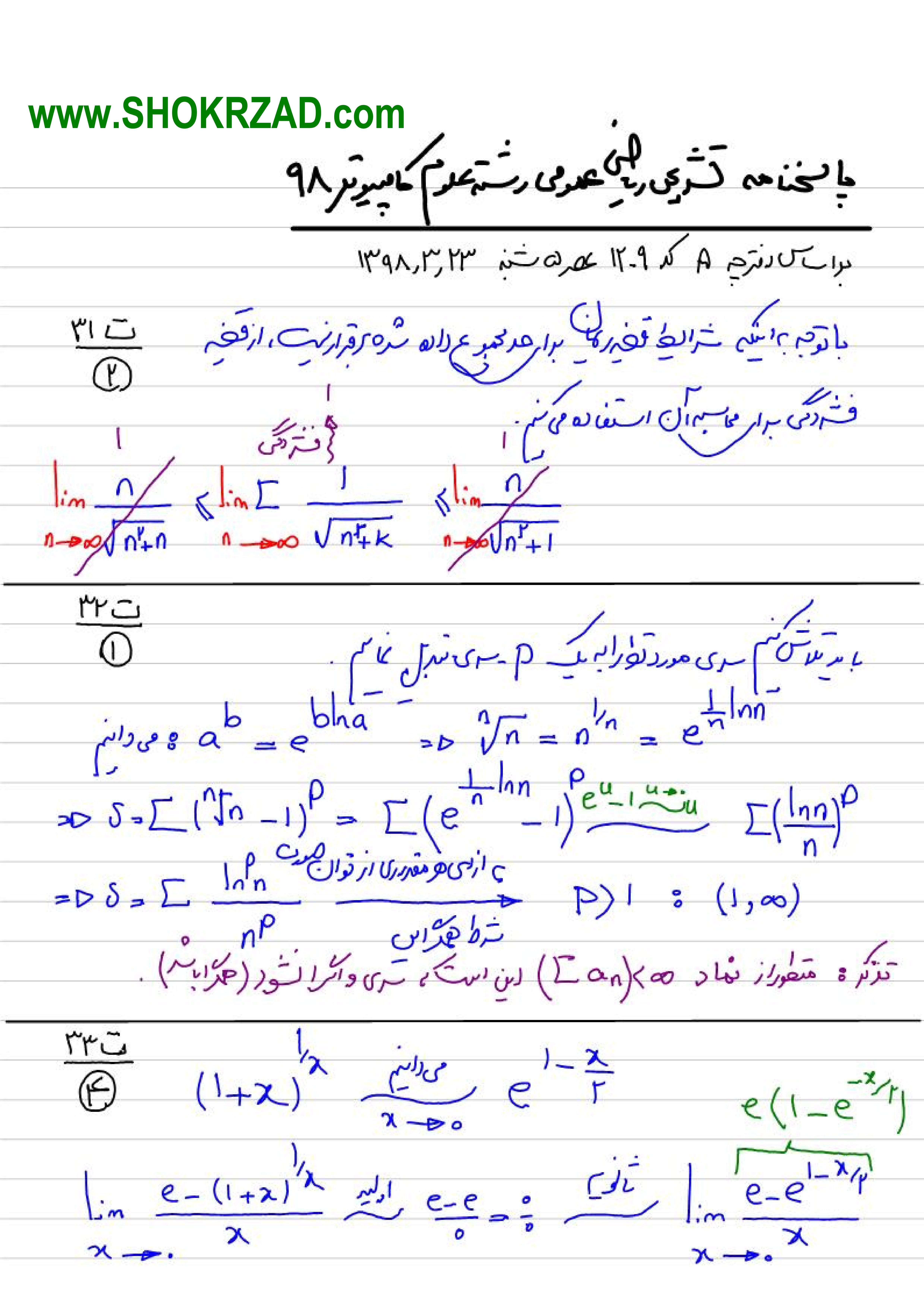 پاسخ تشریحی سوالات ریاضی عمومی رشته علوم کامپیوتر ارشد 98