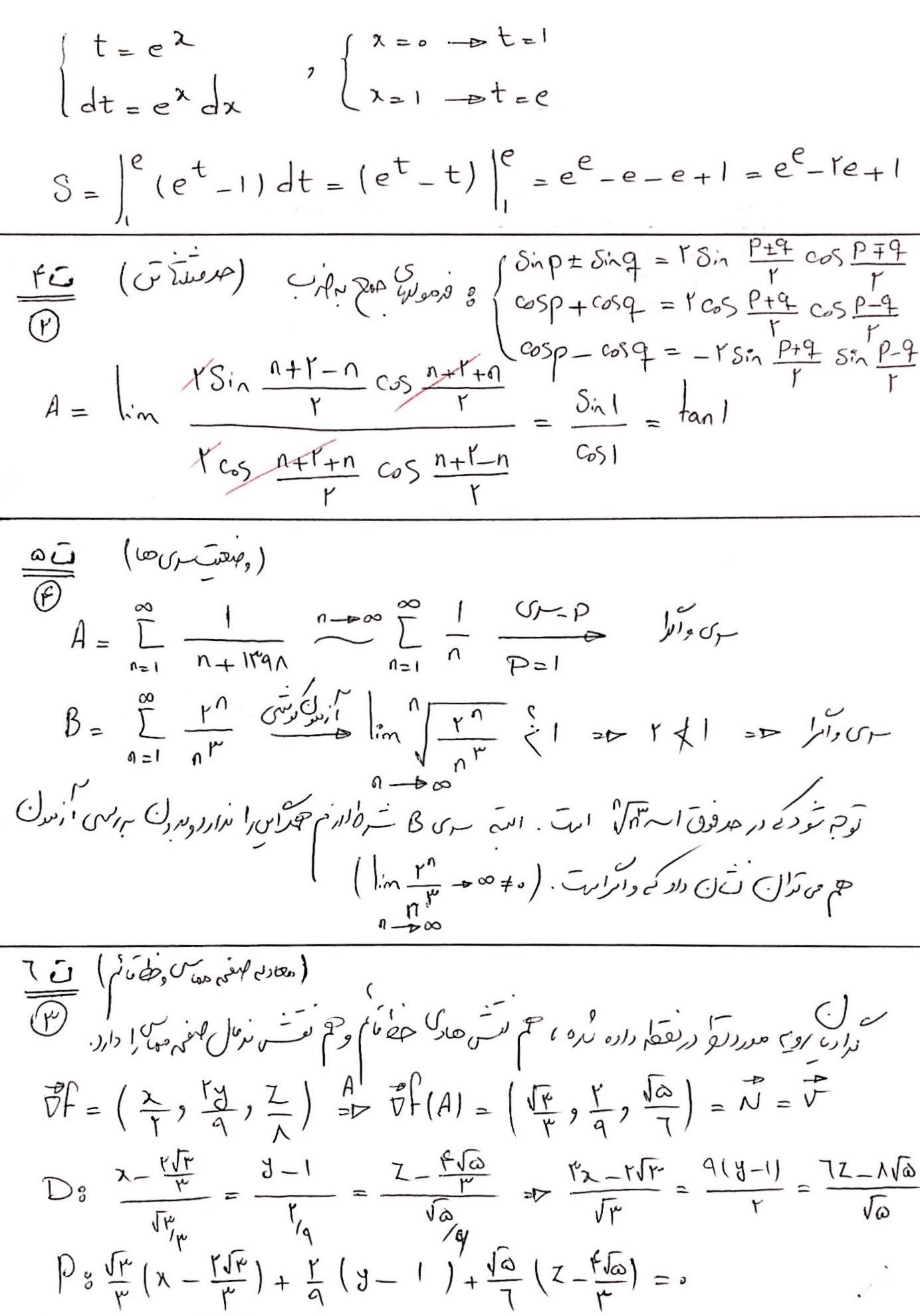 پاسخ عمران و نقشه برداری 98 ریاضی عمومی1و2