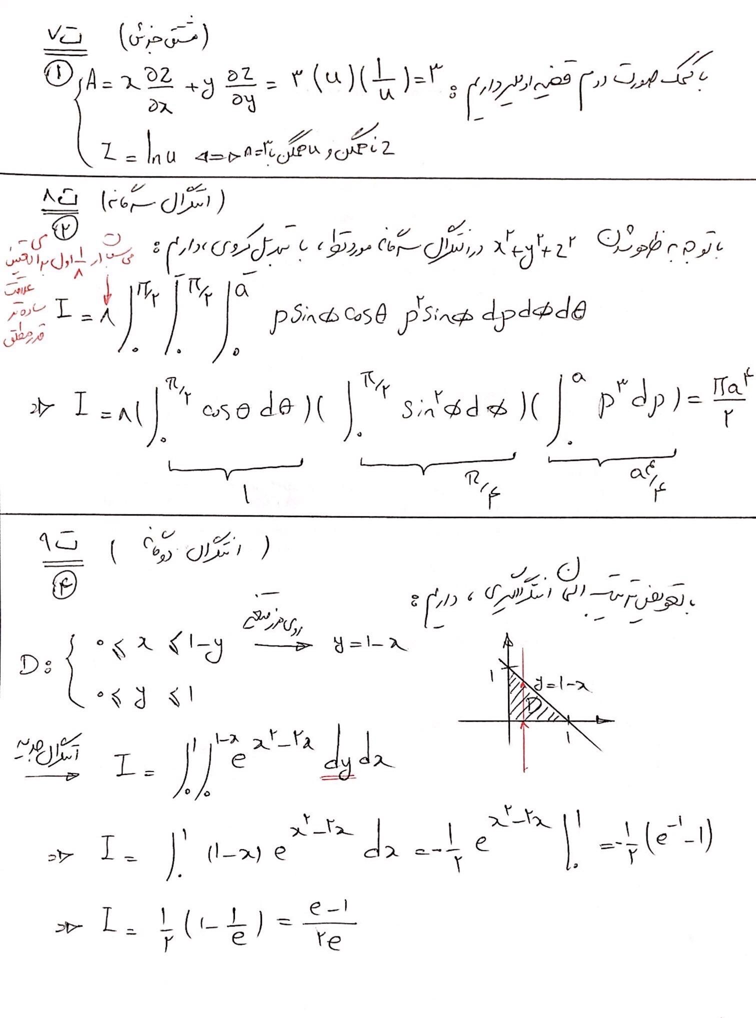 ریاضی عمومی1و2 عمران98 نقشه برداری 98