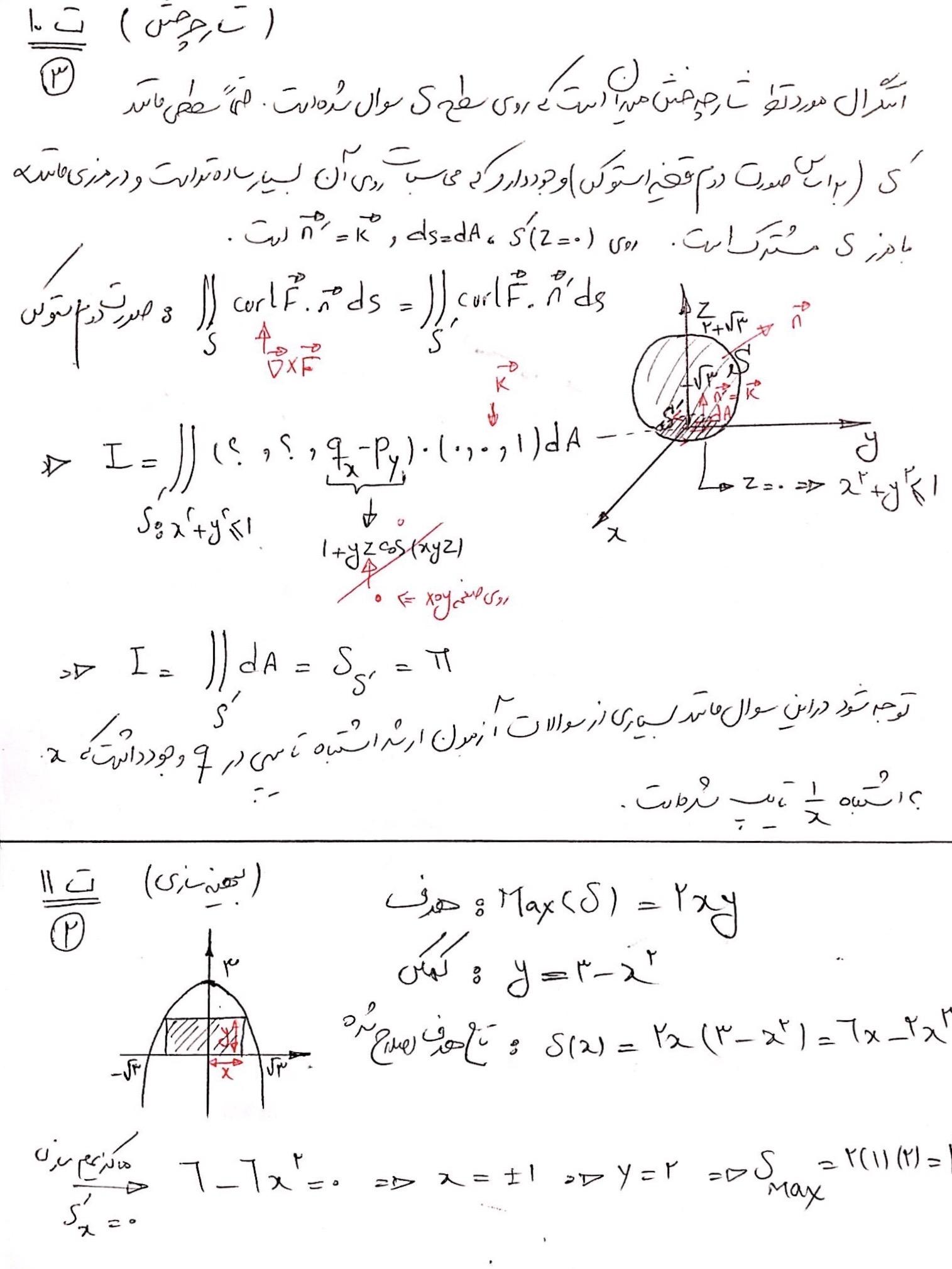 ریاضی نقشه برداری 98