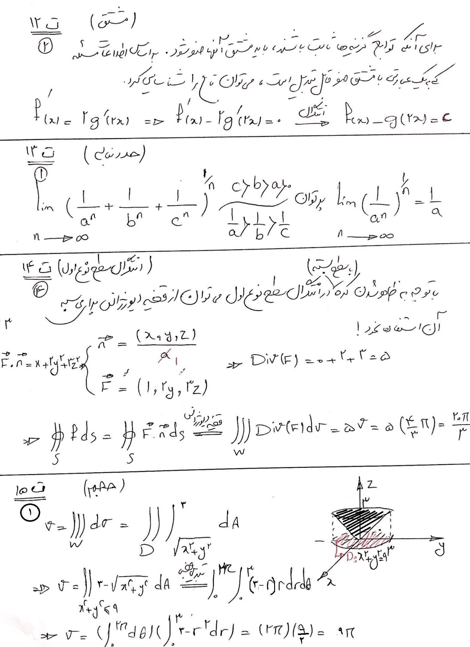 پاسخ تشریحی ریاضی عمران و نقشه برداری 98