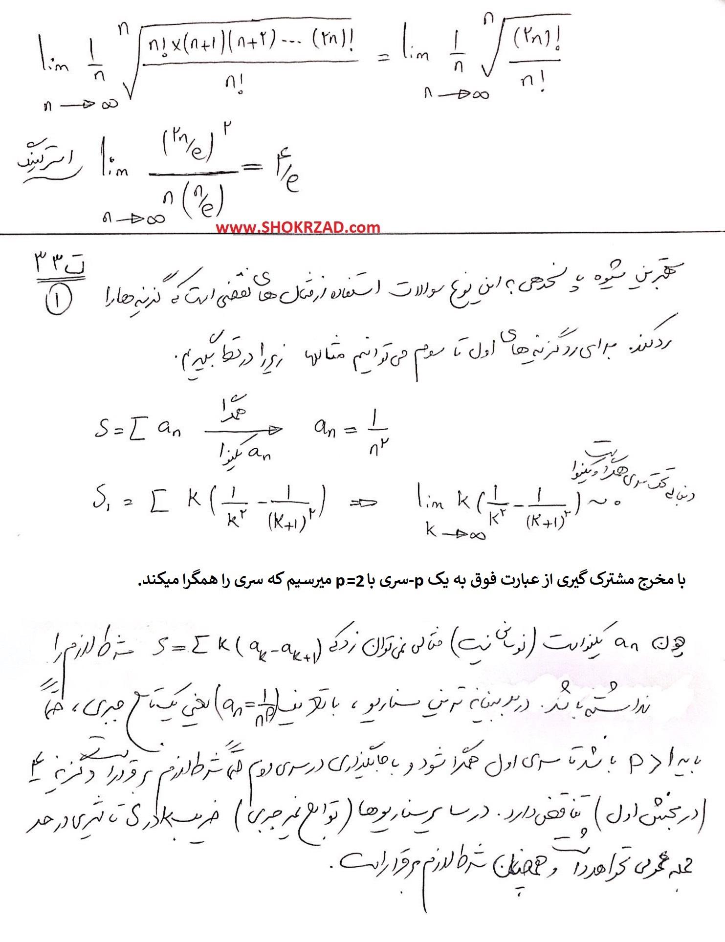 پاسخ ریاضی رشته ریاضی و آمار 98