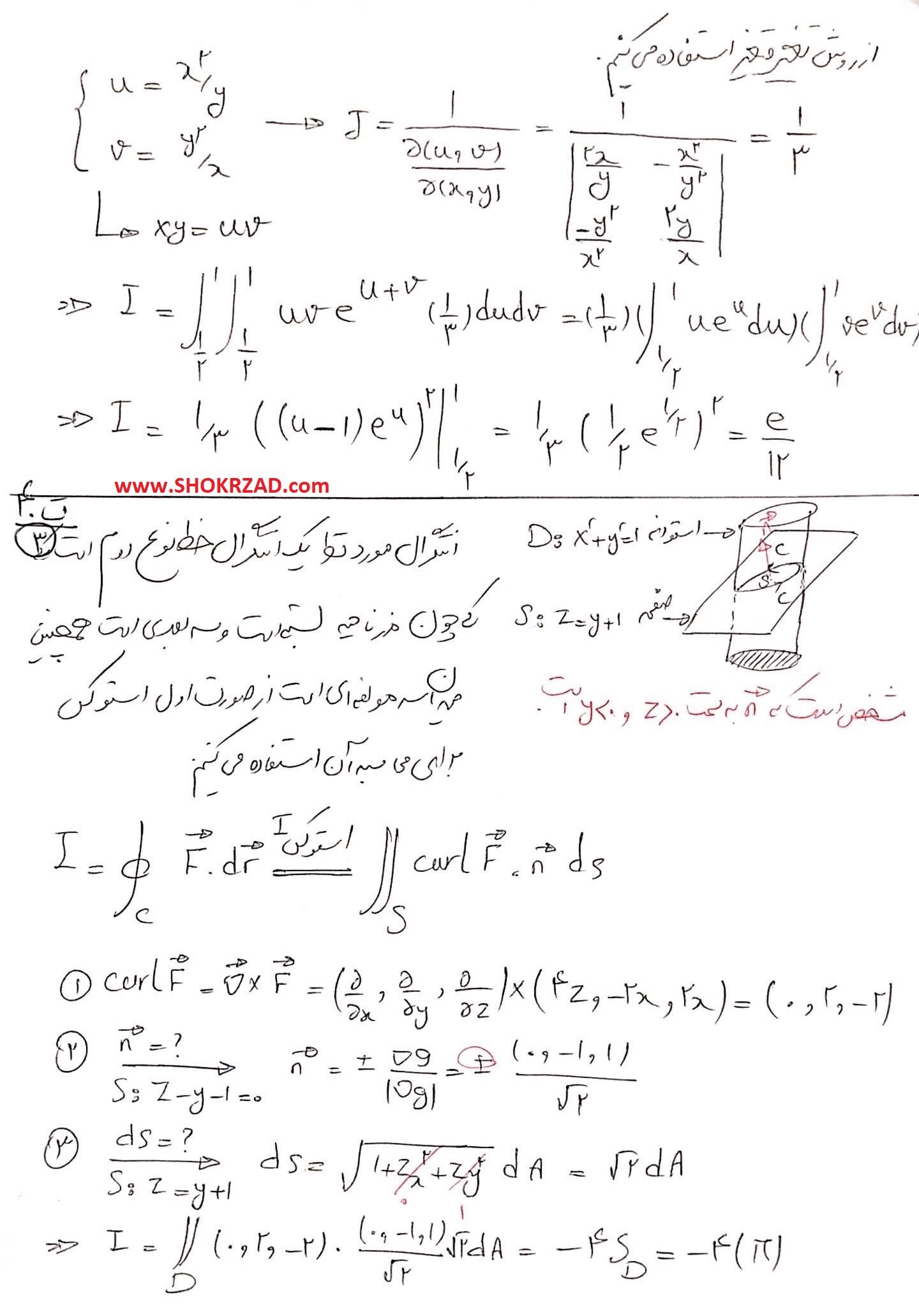 پاسخ تشریحی سوالات ریاضی عمومی ارشد ریاضی و آمار 98
