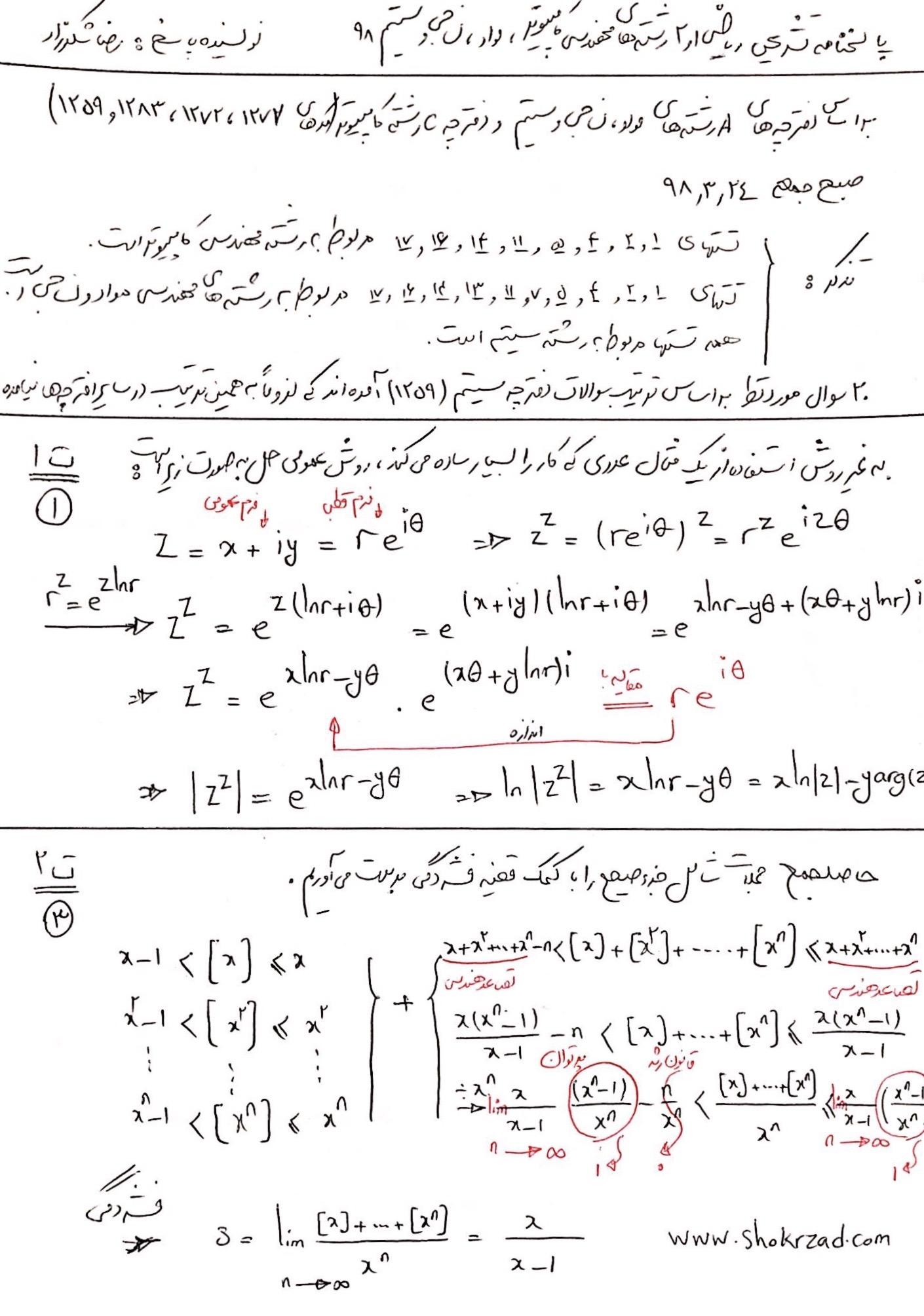 پاسخ تشریحی ریاضی صنایع سیستم 98