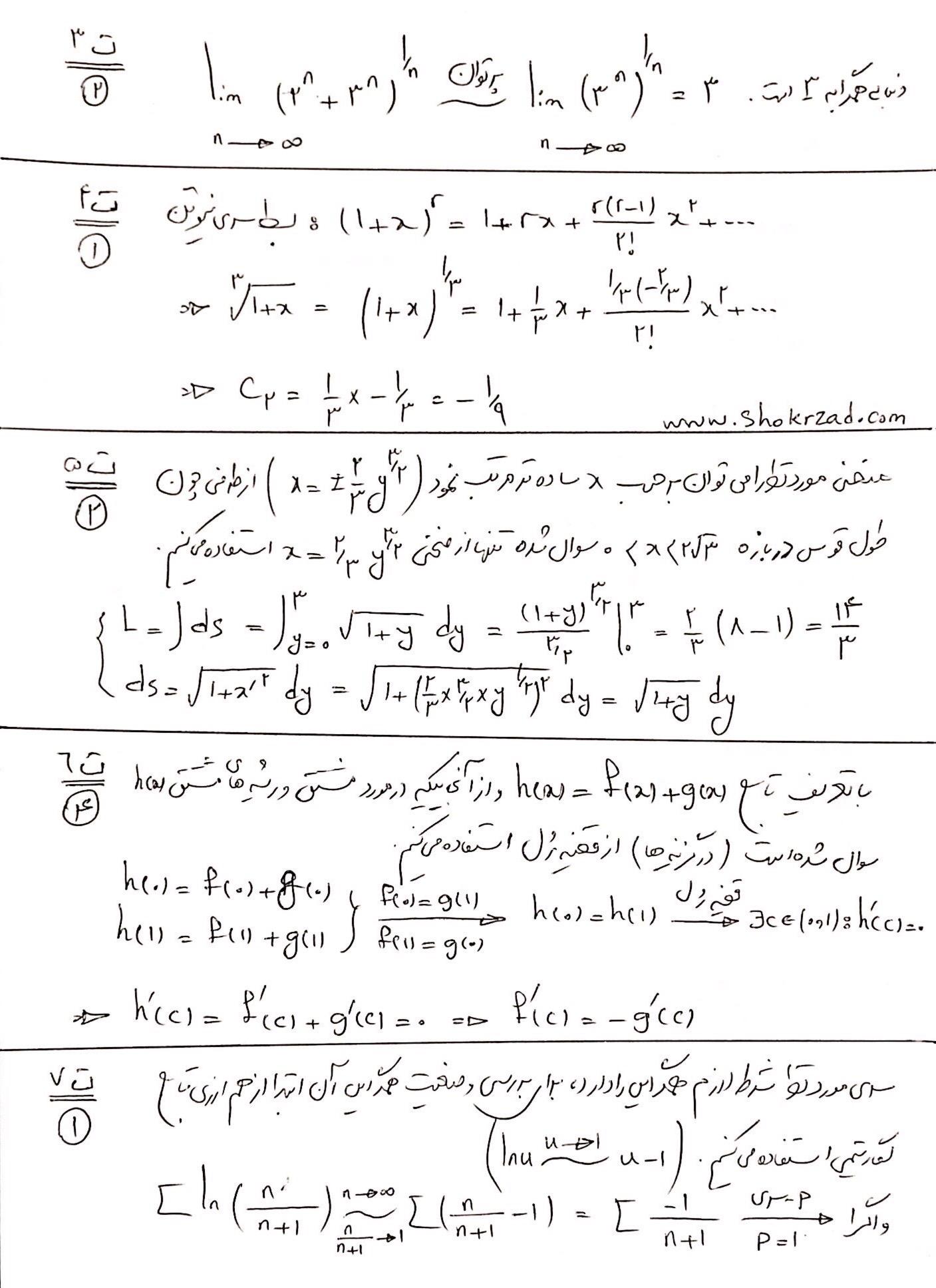 پاسخ تشریحی ریاضی ارشد مواد 98