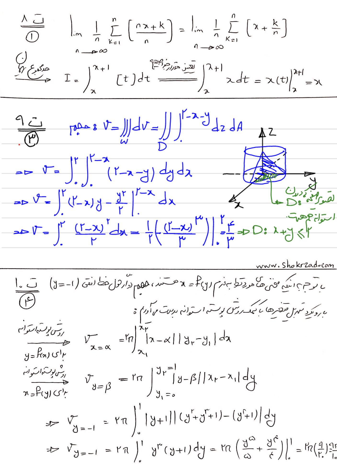 پاسخ تشریحی ریاضی عمومی کنکور ارشد صنایع مواد کامپیوتر 98