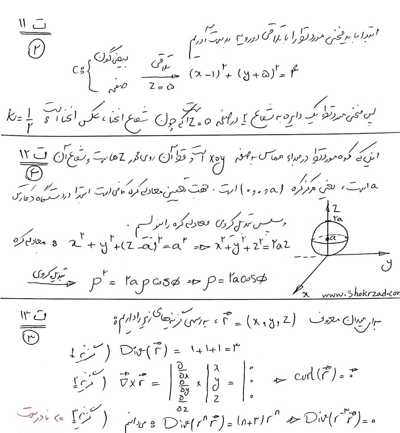 پاسخ تشریحی ریاضی مهندسی نساجی تکنولوژی 98