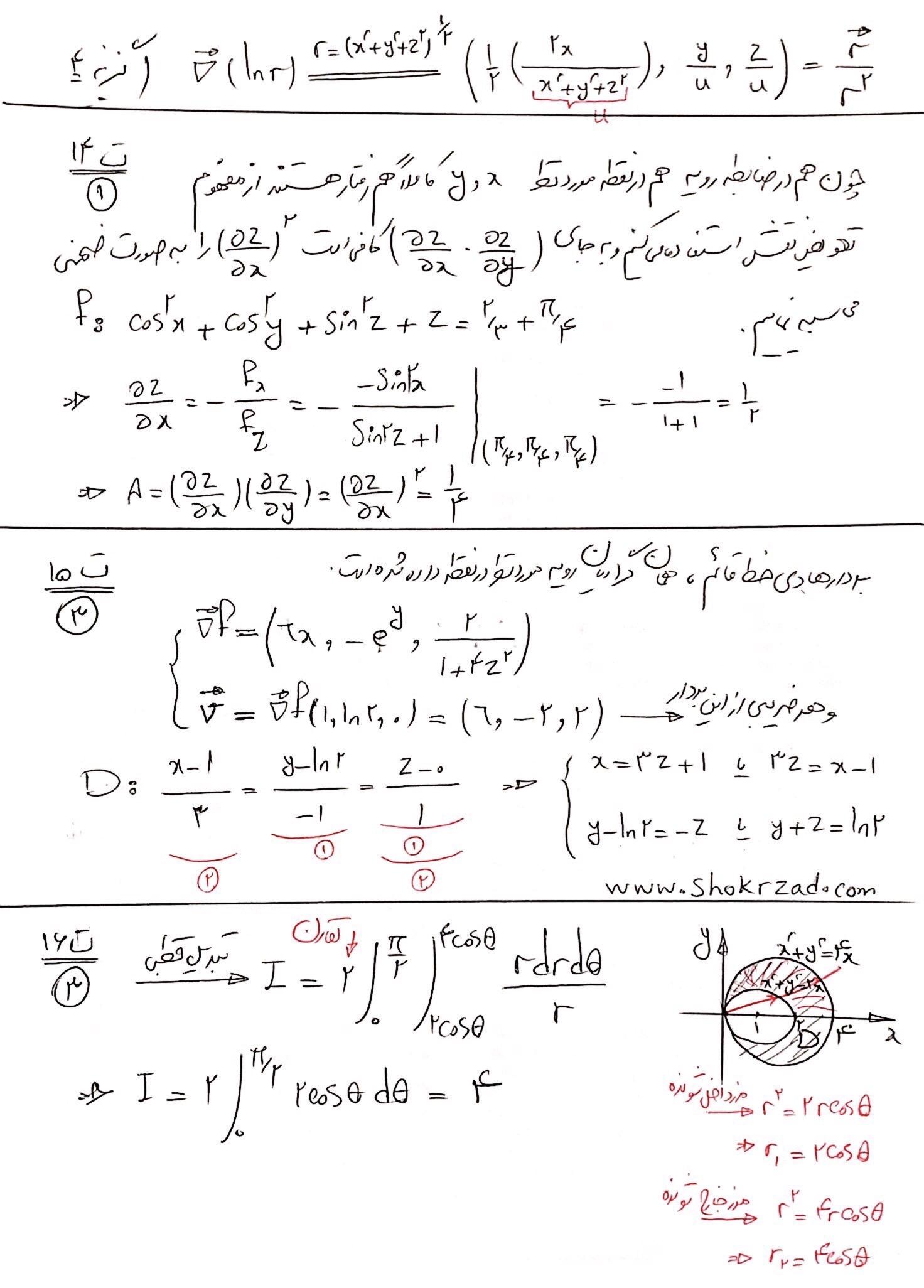 پاسخ تشریحی ریاضی ارشد 98