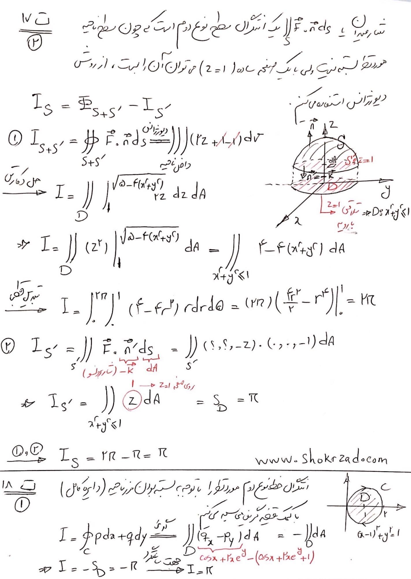 پاسخ تشریحی ریاضی رشته های مهندسی 98