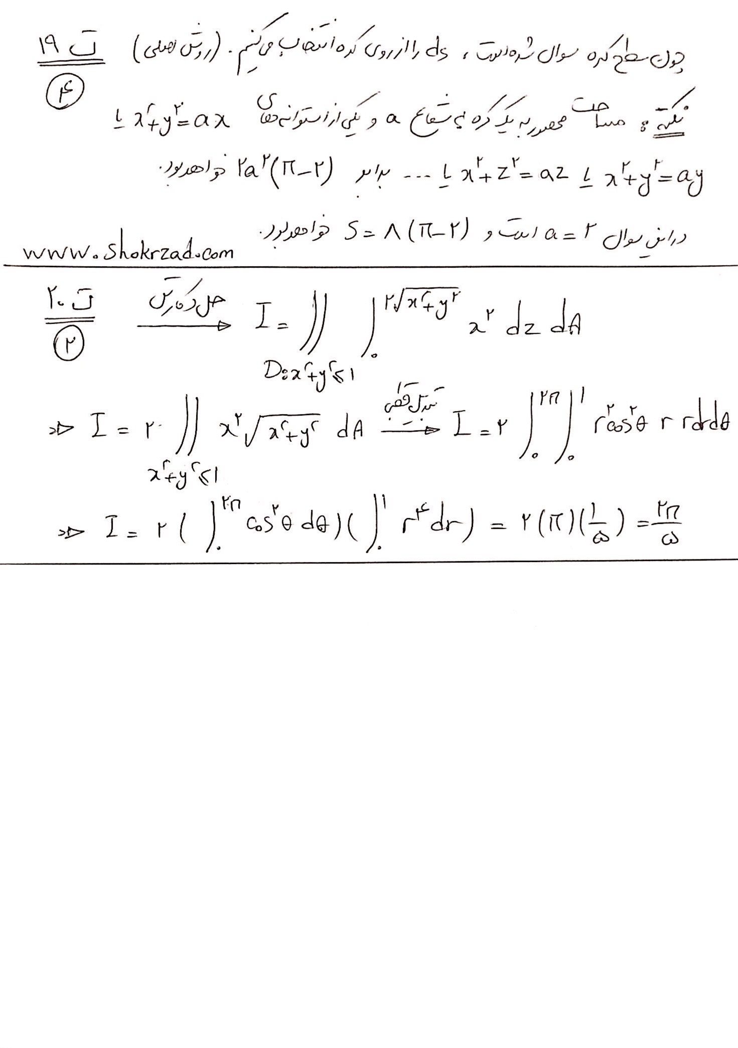 پاسخ تشریحی ریاضی ارشد98