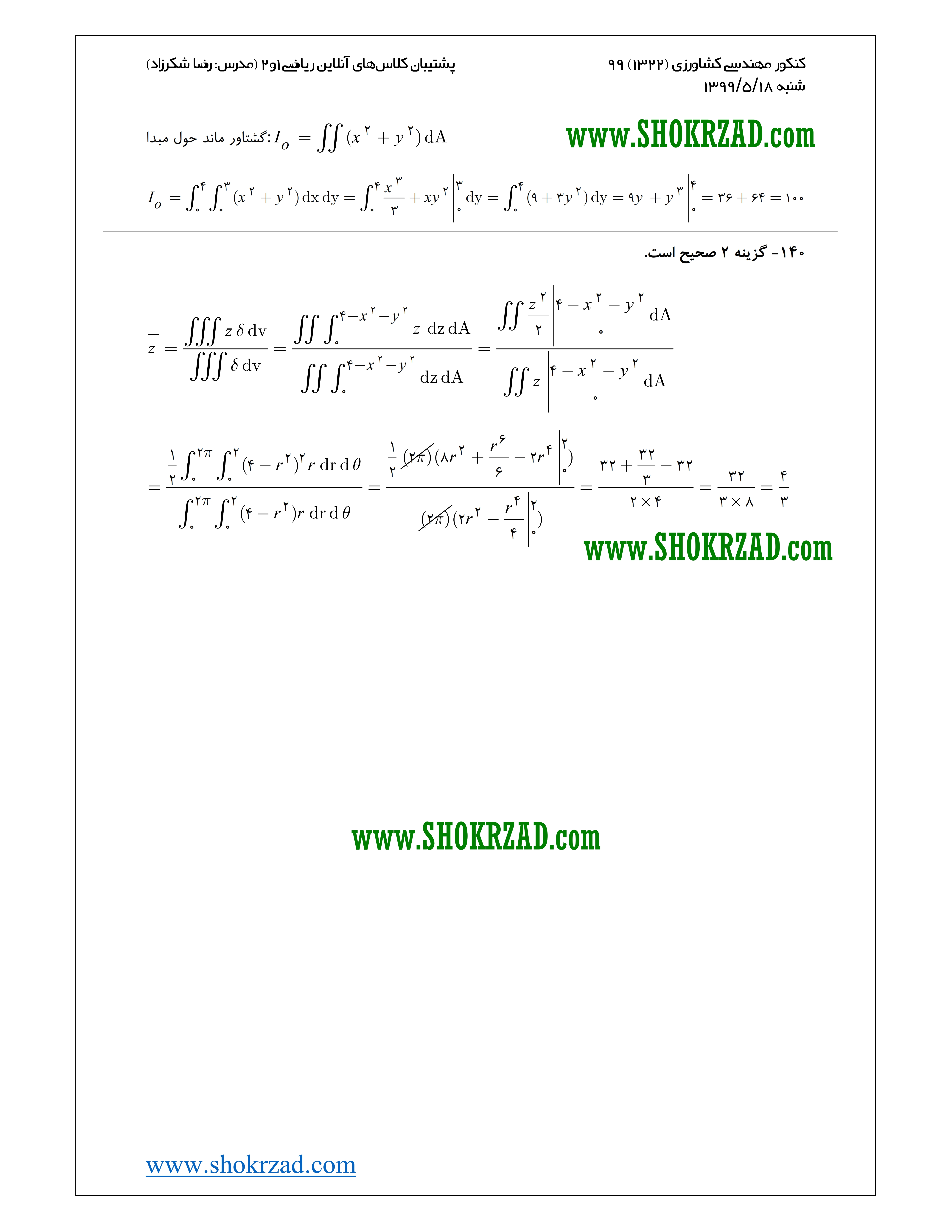 پاسخ تشریحی ریاضی ارشد مهندسی کشاورزی 99