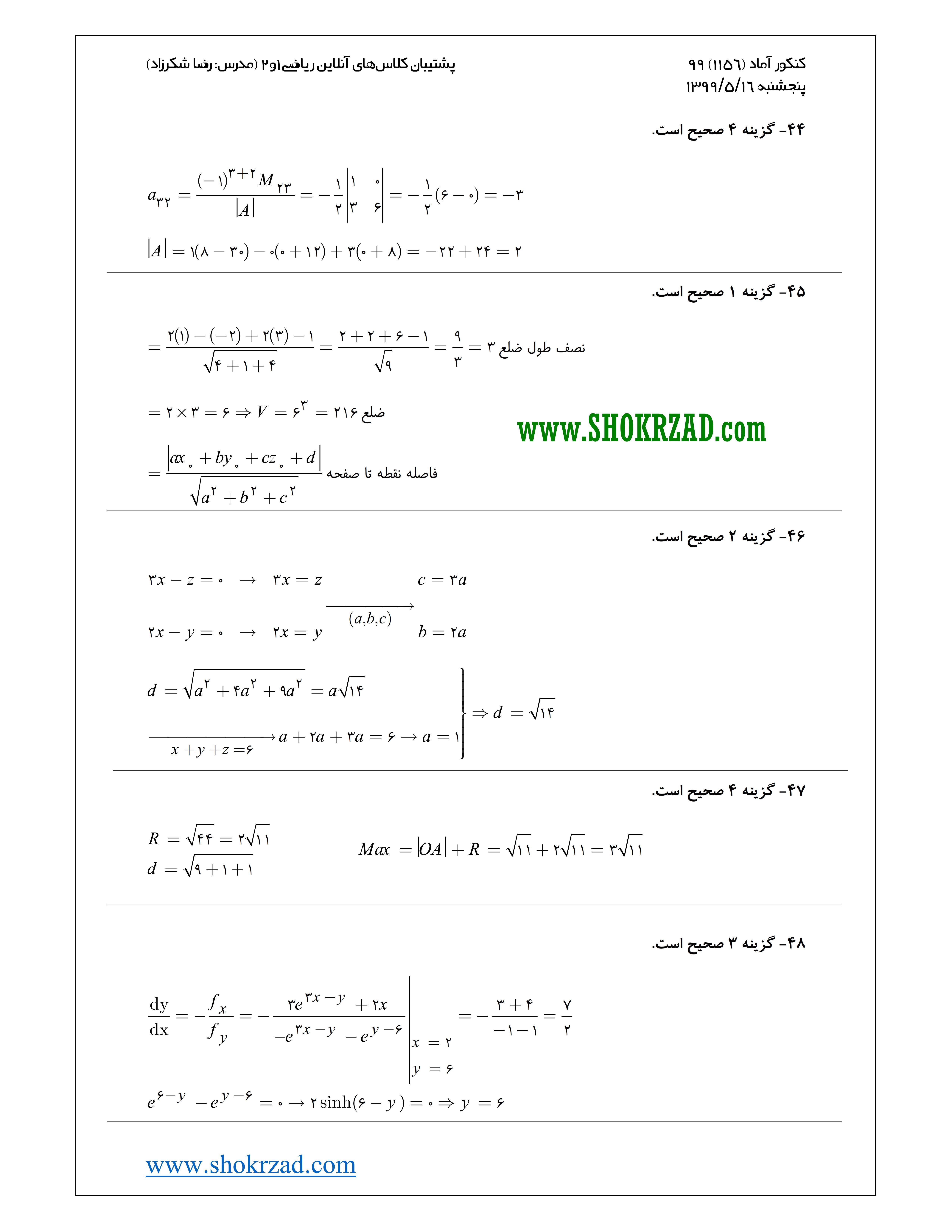 پاسخنامه تشریحی ریاضی رشته آماد 99