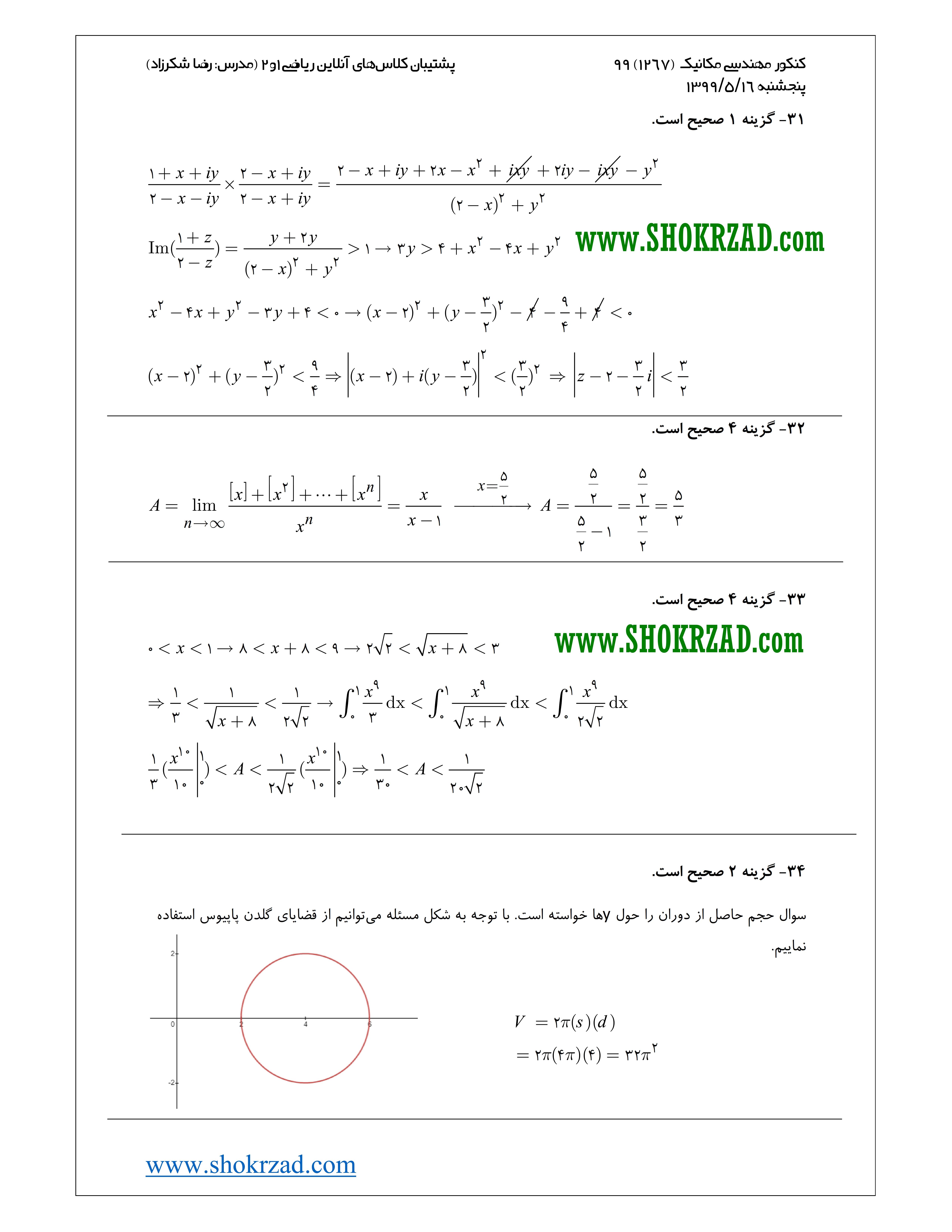 پاسخ تشریحی ریاضی ارشد مکانیک 99