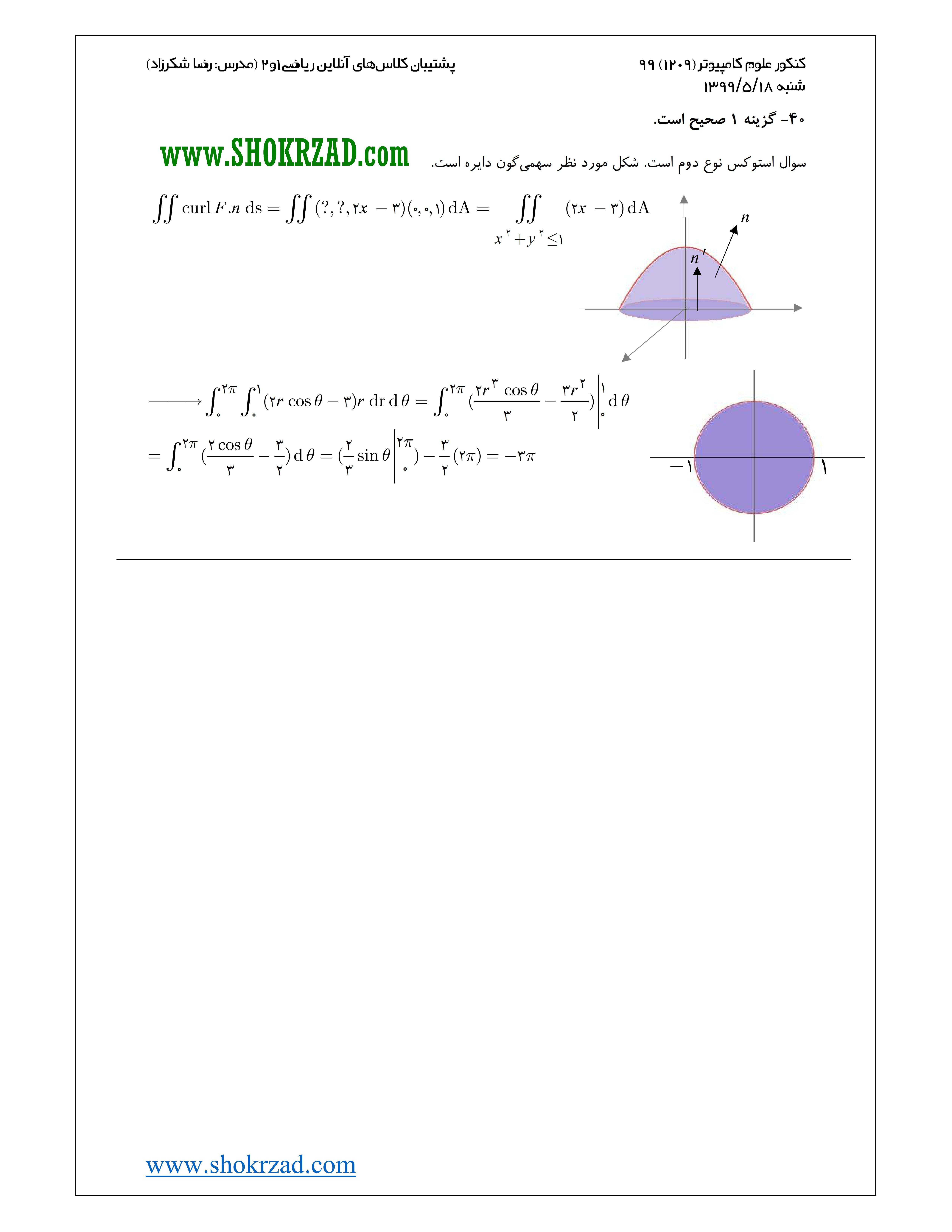 پاسخ تشریحی ریاضی ارشد علوم کامپیوتر 99