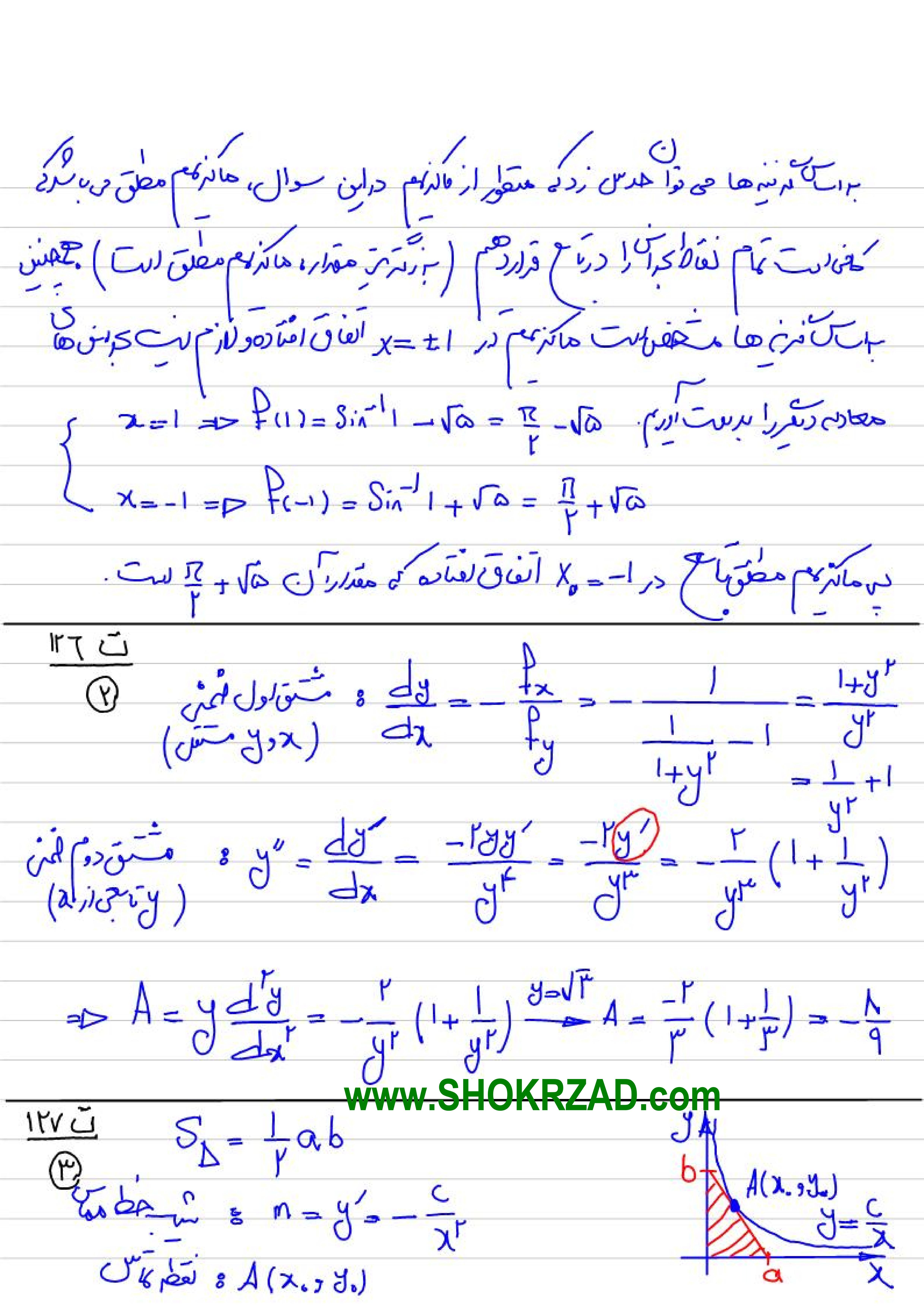 پاسخنامه تشریحی مهندسی کشاورزی مکانیزاسیون 97 ریاضی عمومی