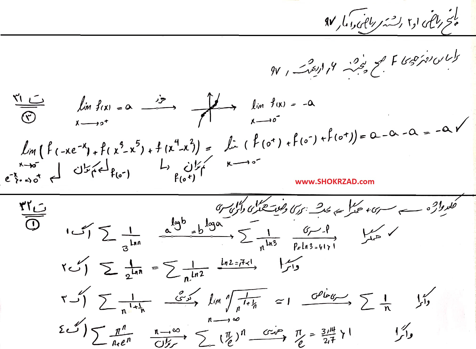 پاسخنامه تشریحی سوالات ریاضی کنکور ارشد ریاضی و آمار 97